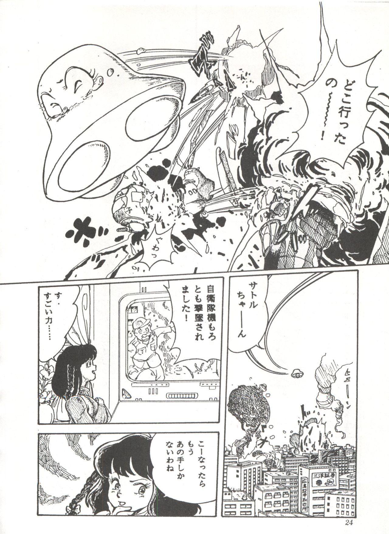 Comic Media Vol.3 28