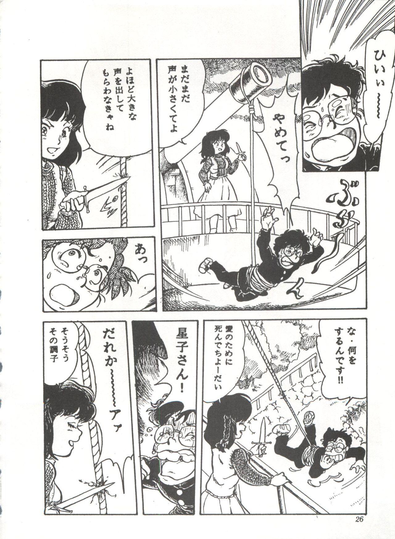 Comic Media Vol.3 30