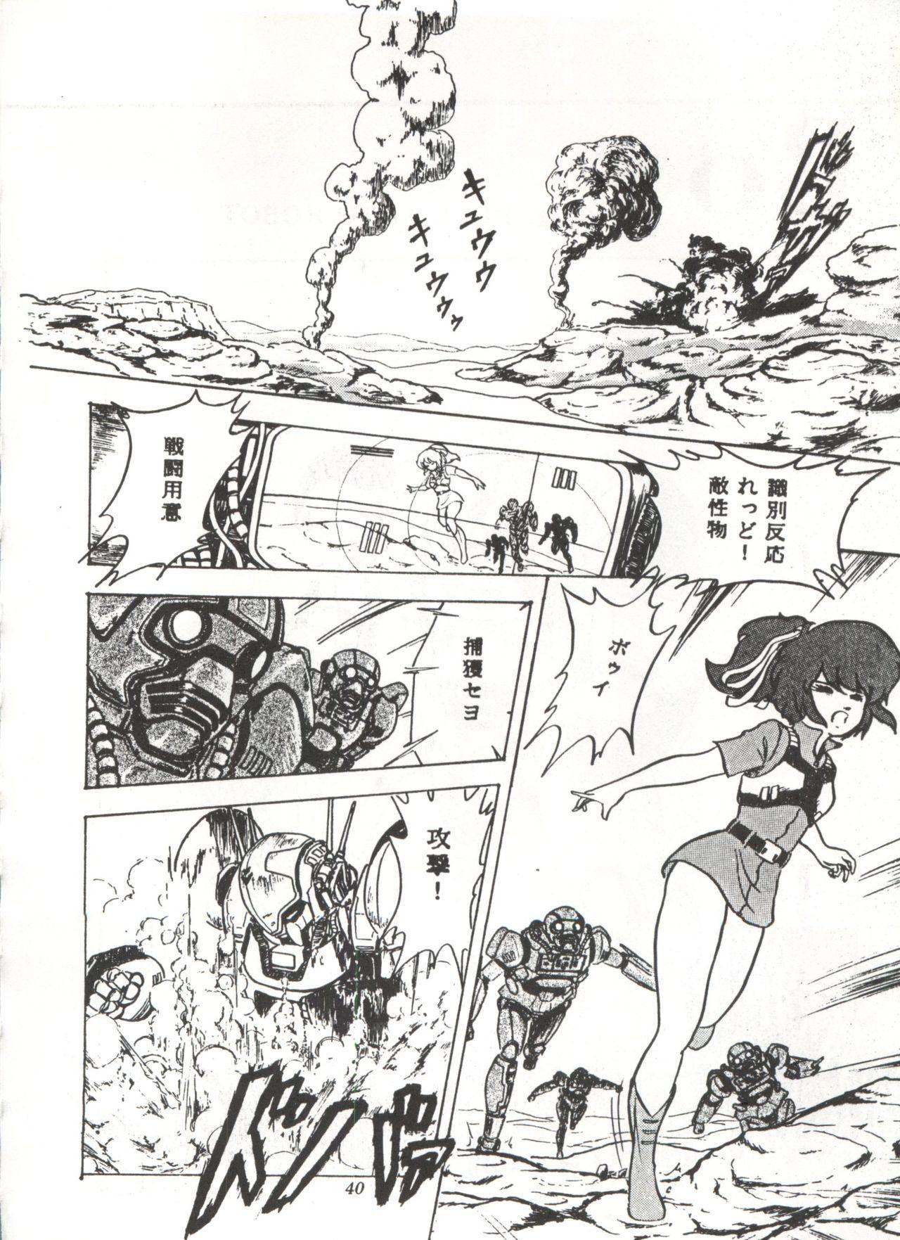 Comic Media Vol.3 43