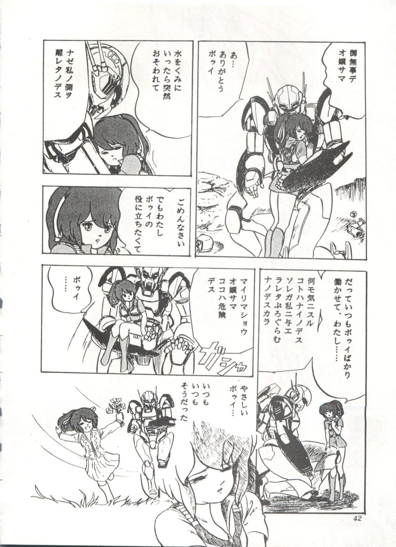 Comic Media Vol.3 45