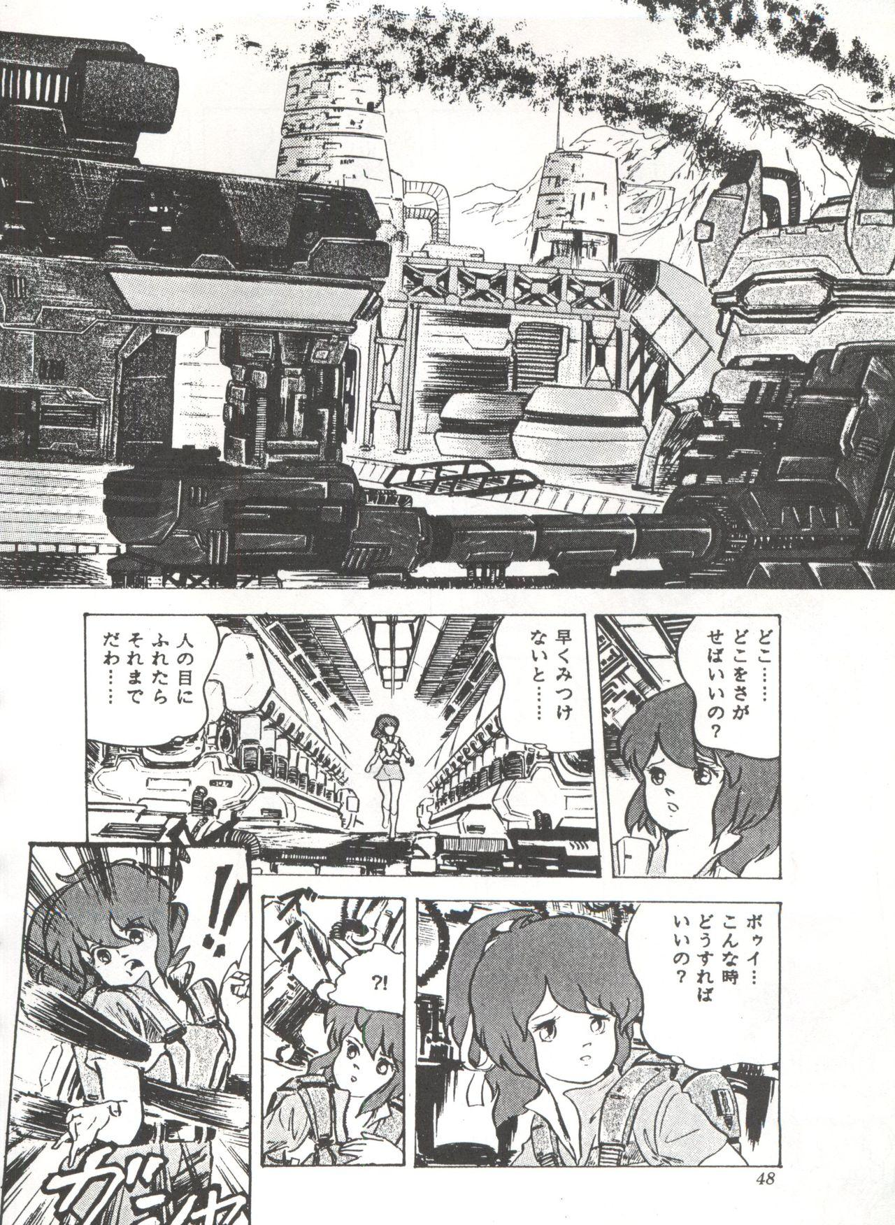 Comic Media Vol.3 51