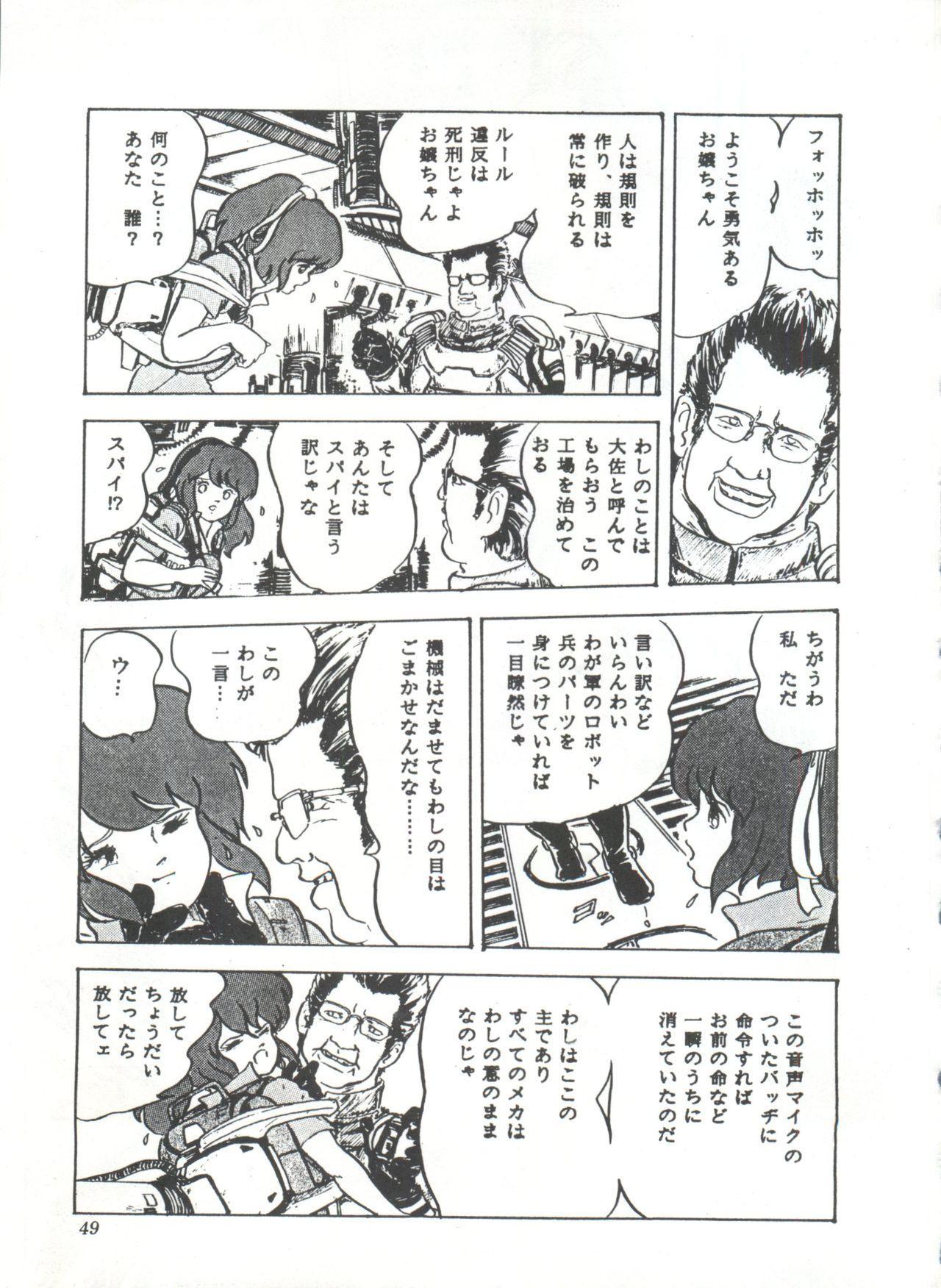 Comic Media Vol.3 52