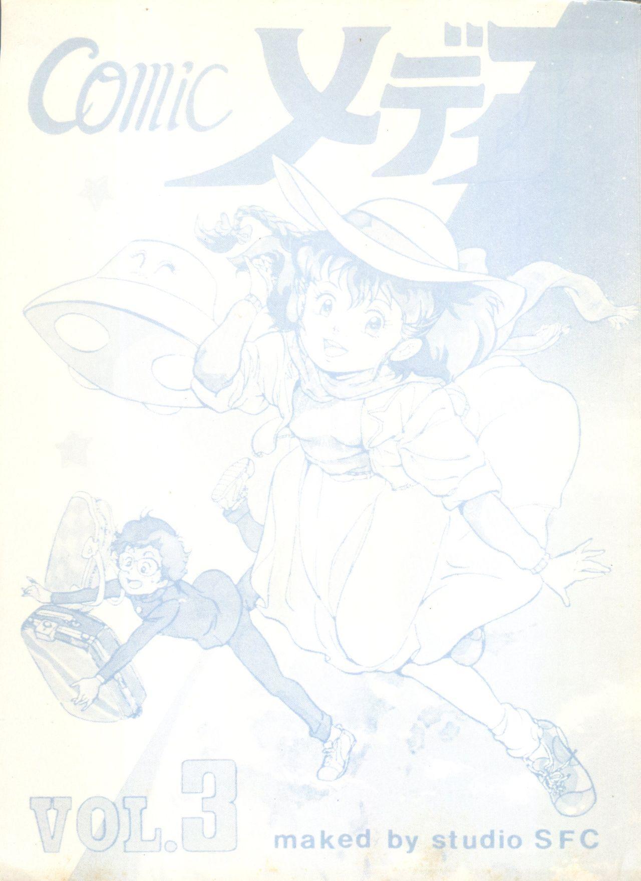 Comic Media Vol.3 5