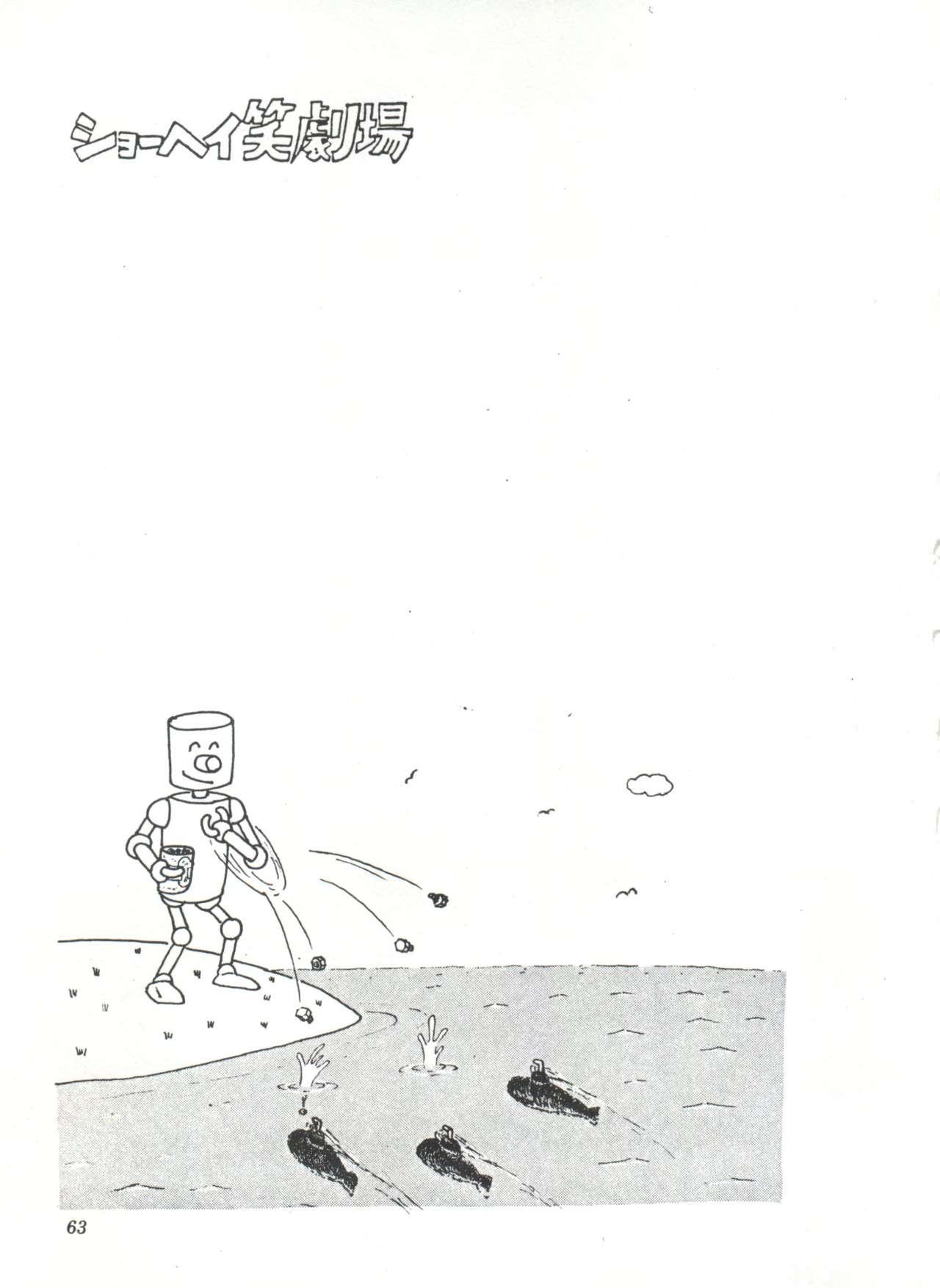 Comic Media Vol.3 66