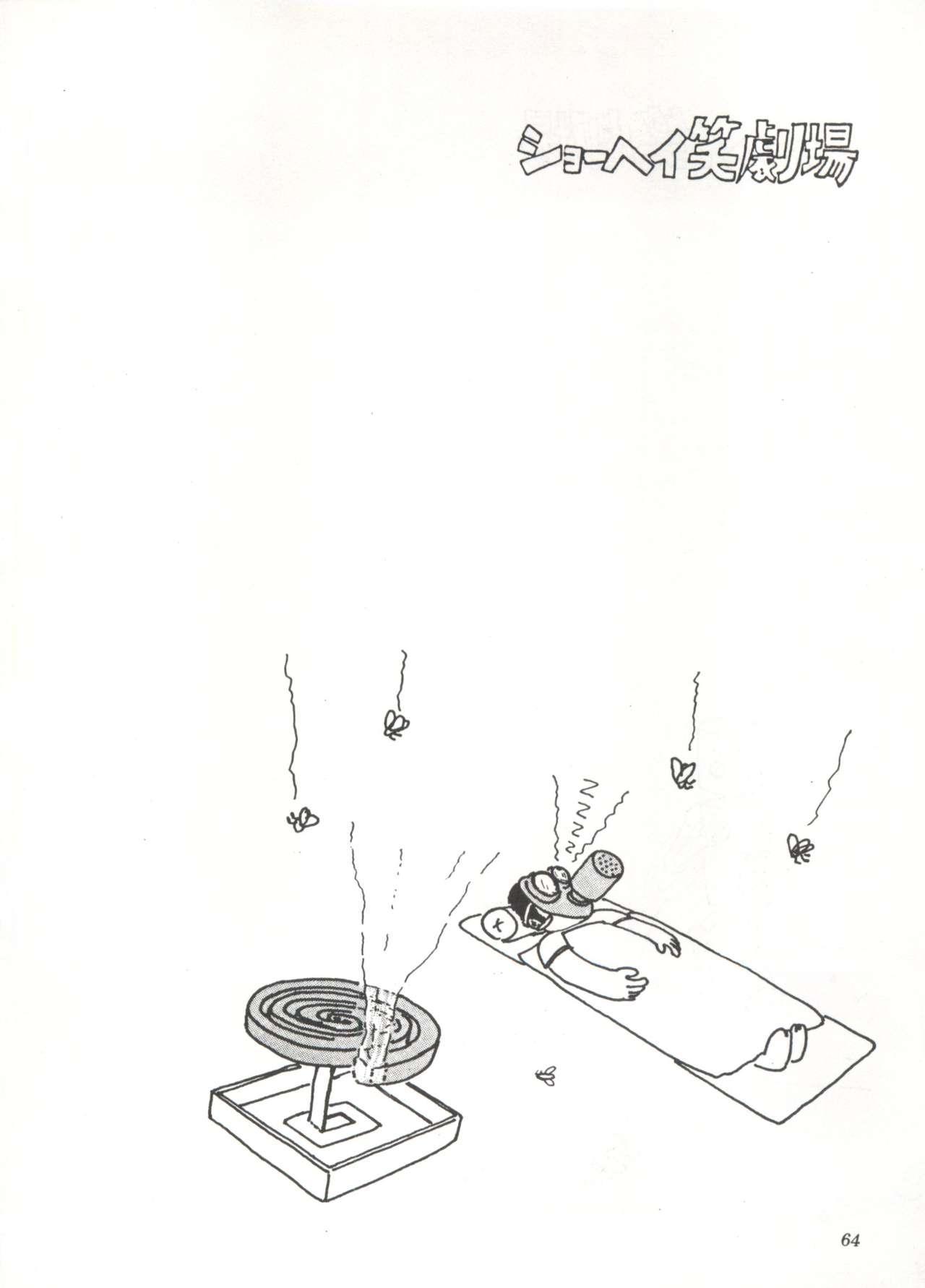 Comic Media Vol.3 67