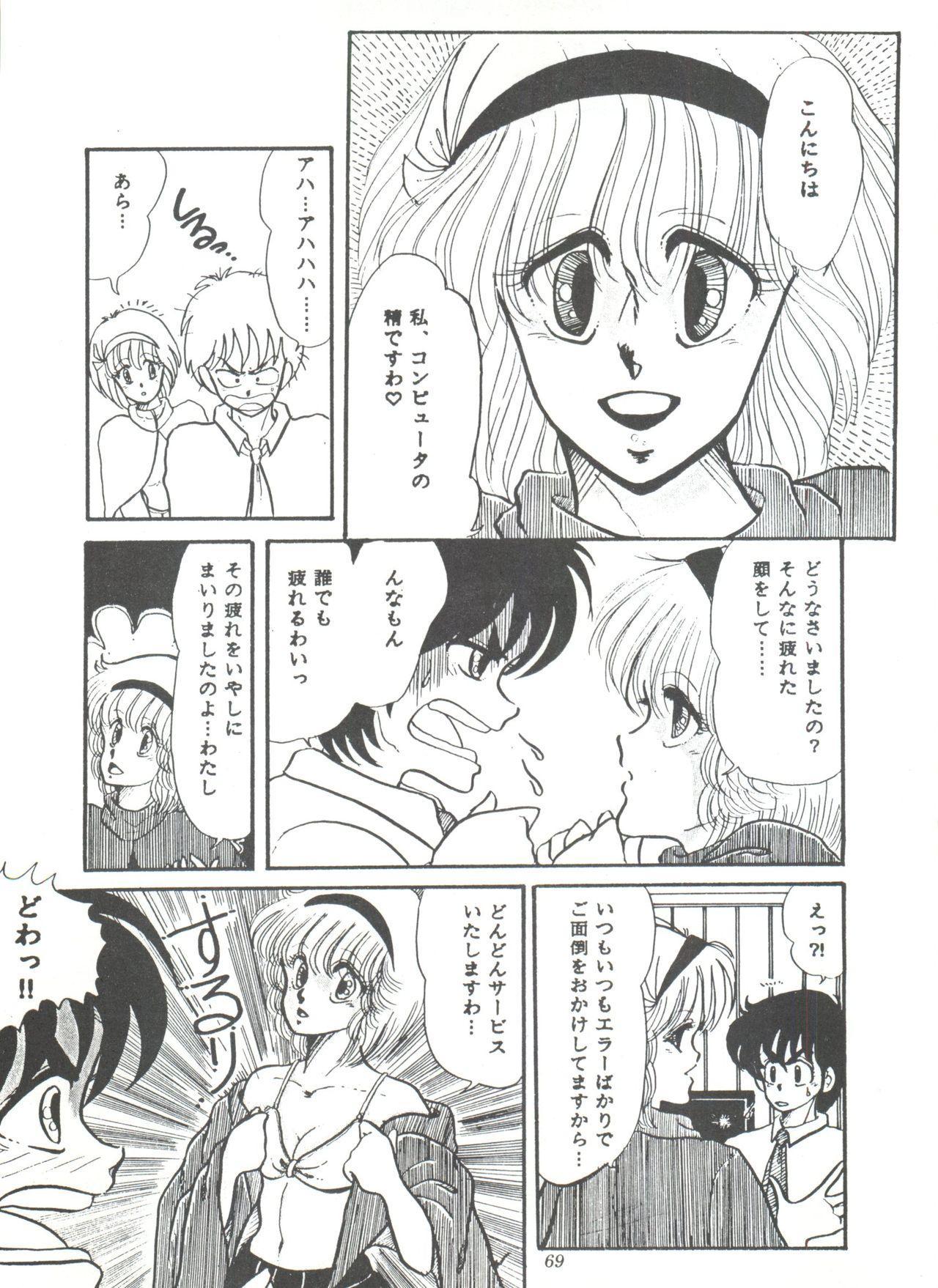 Comic Media Vol.3 72