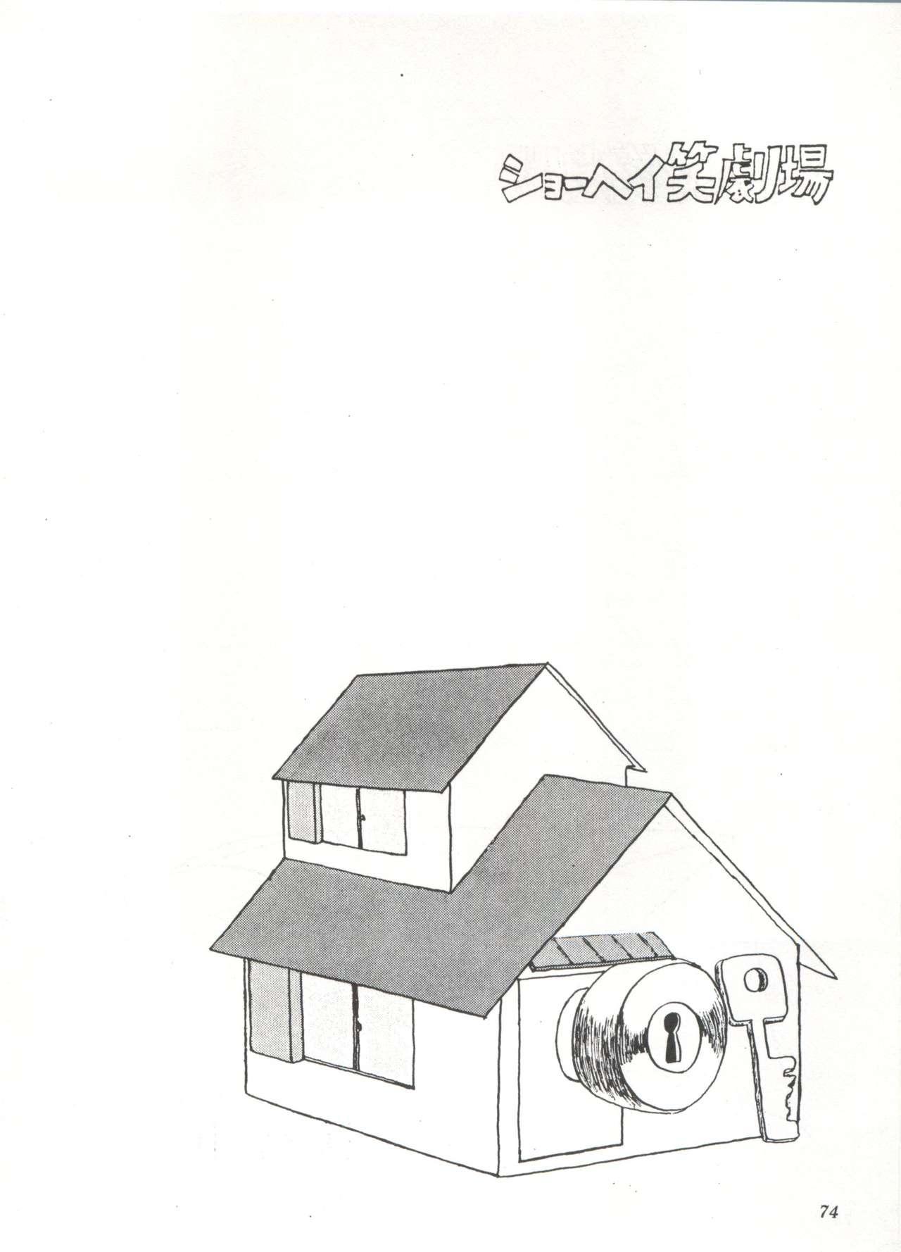 Comic Media Vol.3 77