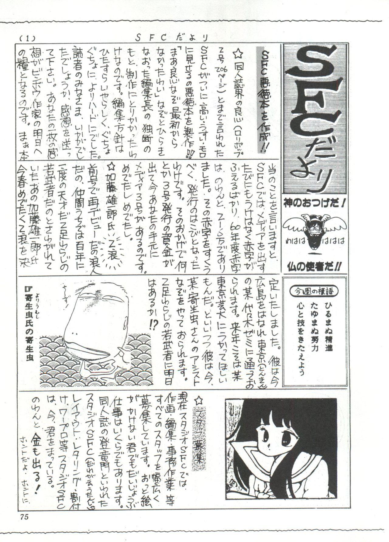 Comic Media Vol.3 78