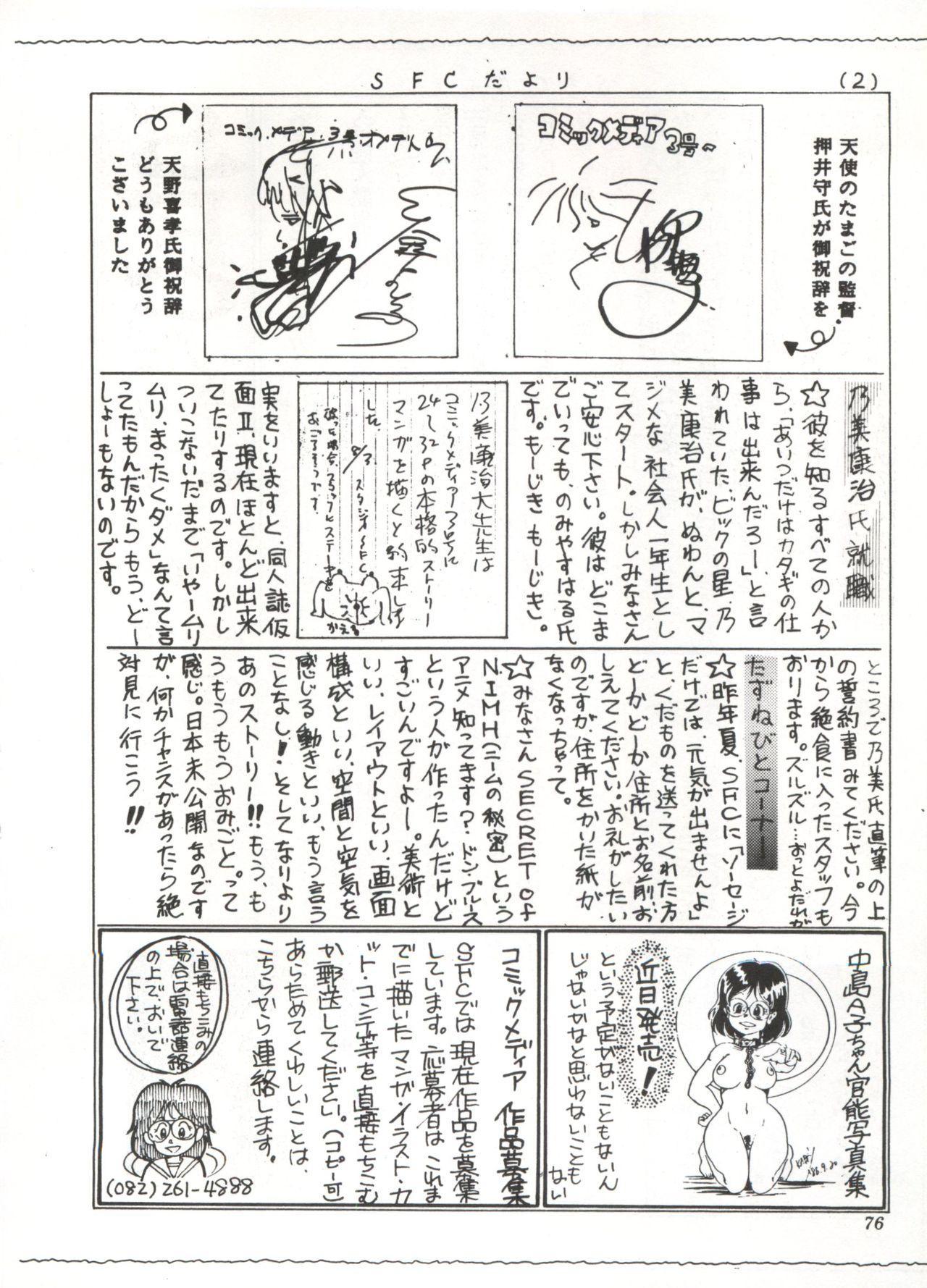 Comic Media Vol.3 79