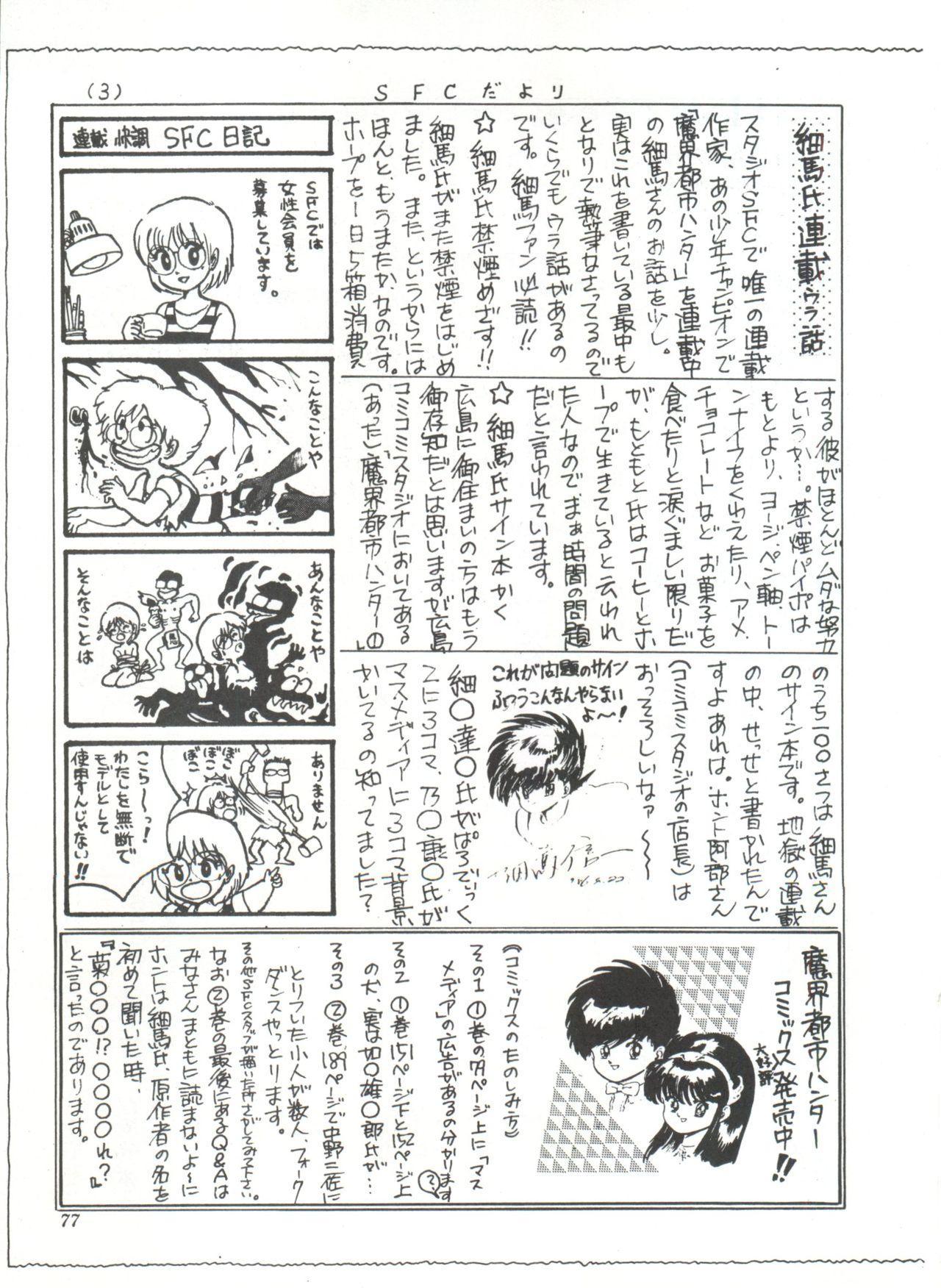 Comic Media Vol.3 80