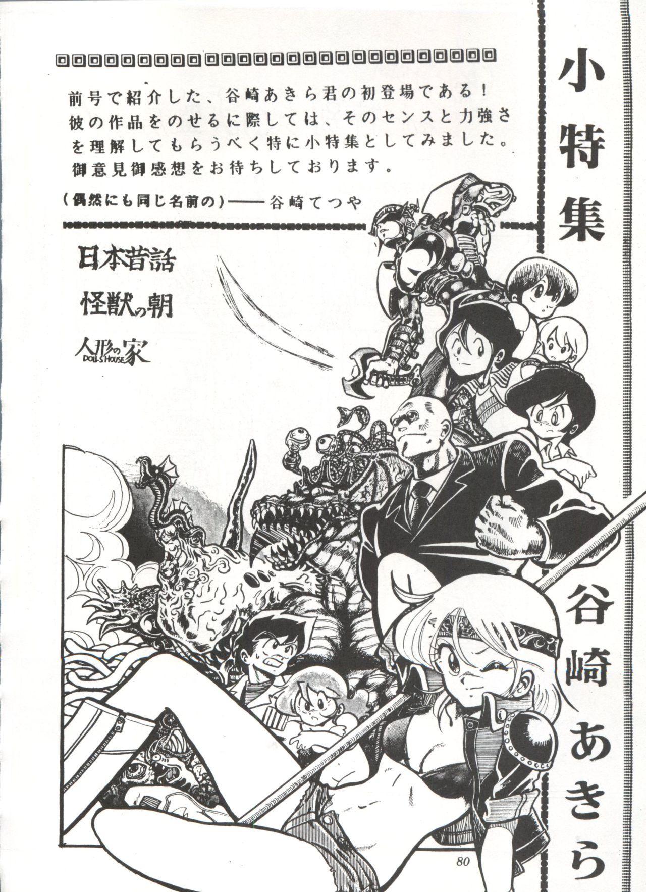 Comic Media Vol.3 83