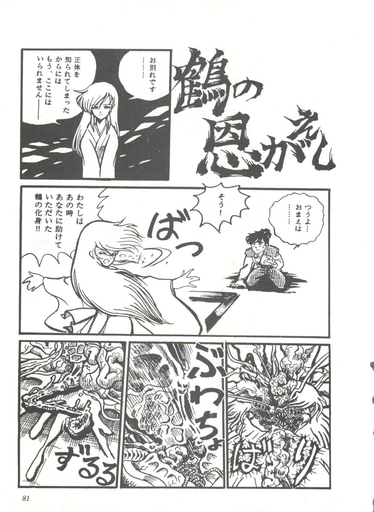 Comic Media Vol.3 84