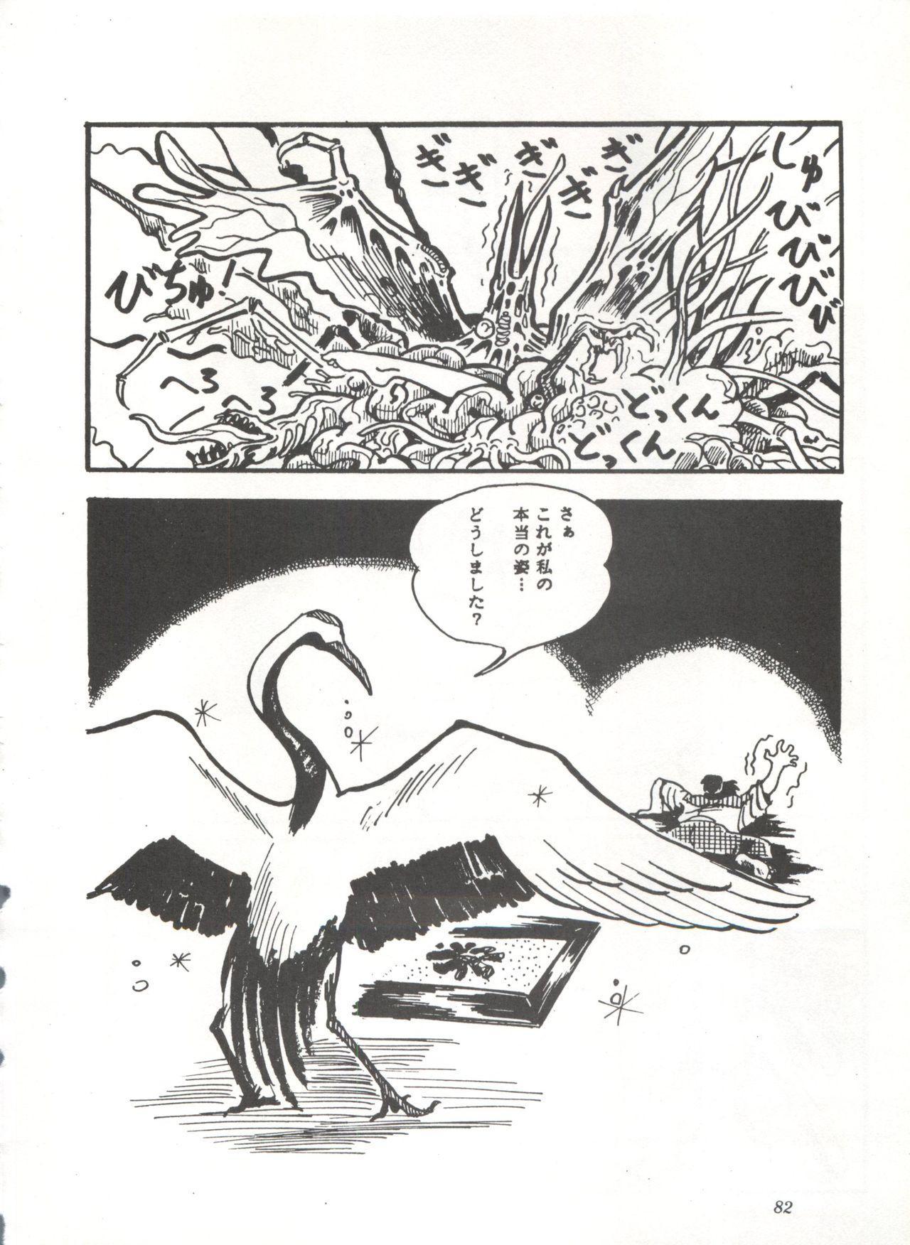 Comic Media Vol.3 85