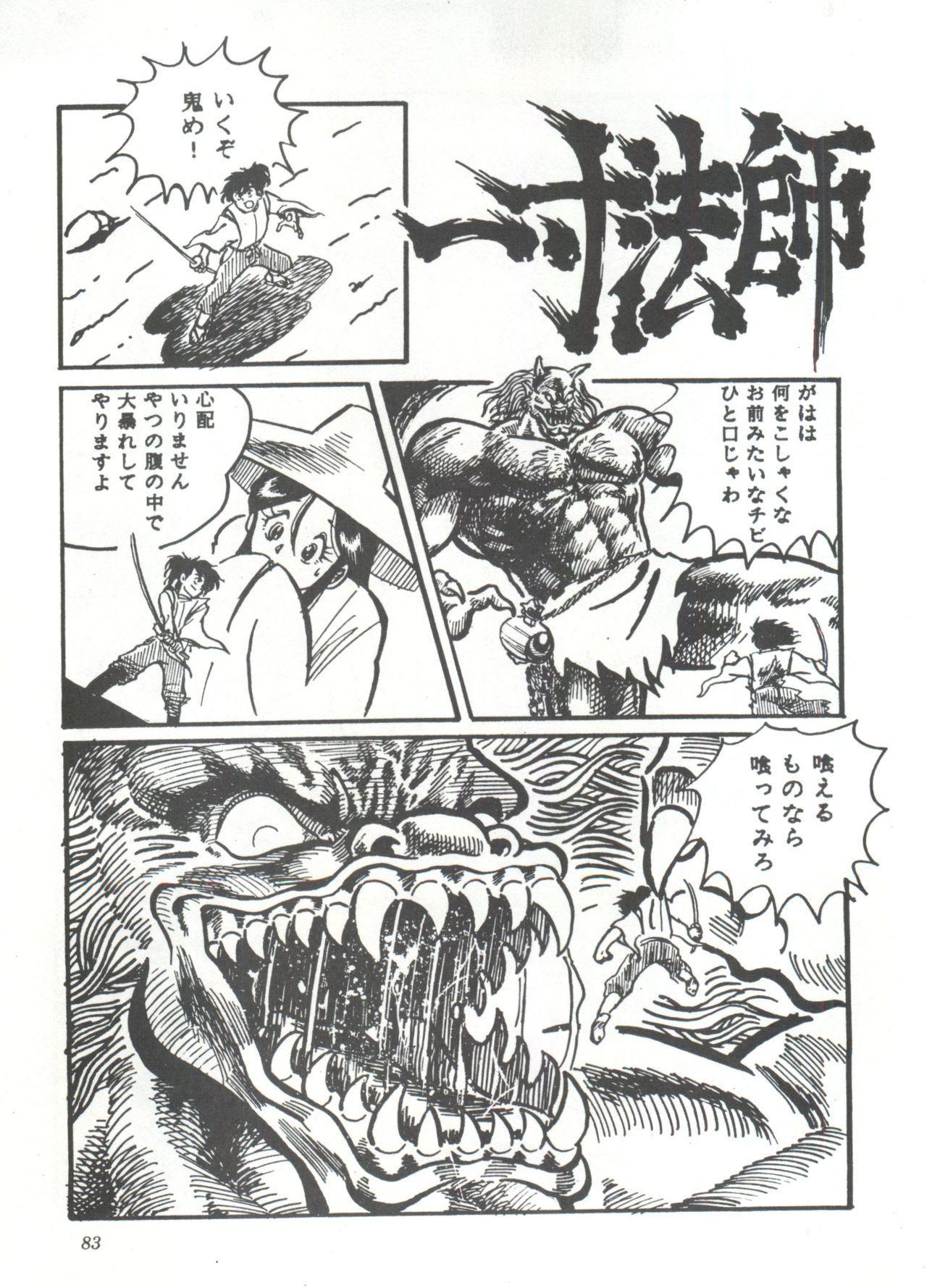 Comic Media Vol.3 86