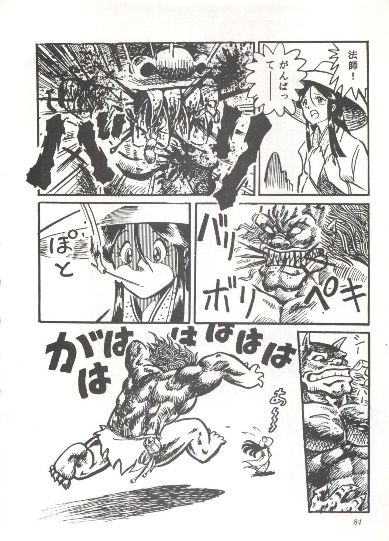 Comic Media Vol.3 87