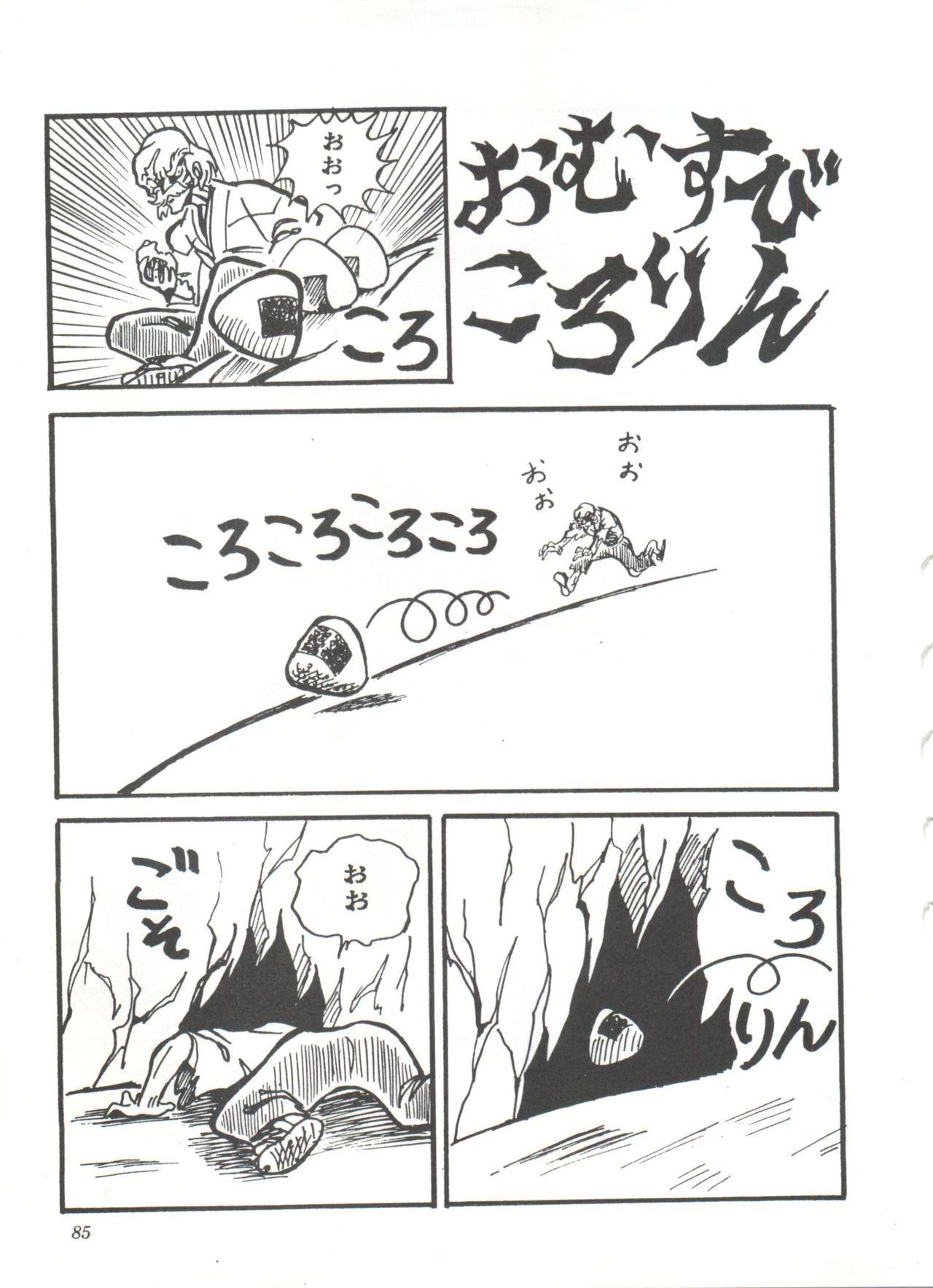 Comic Media Vol.3 88
