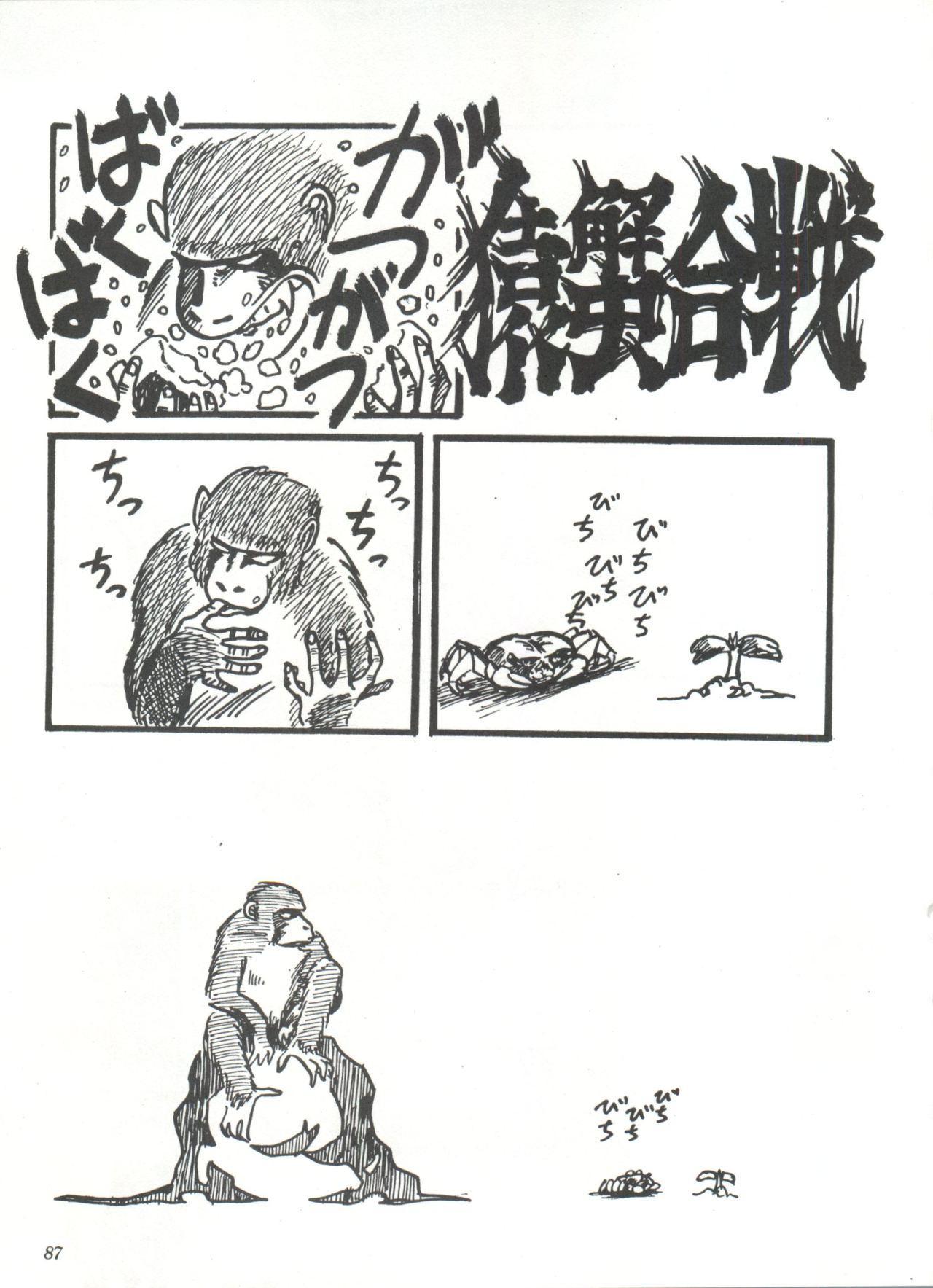 Comic Media Vol.3 90