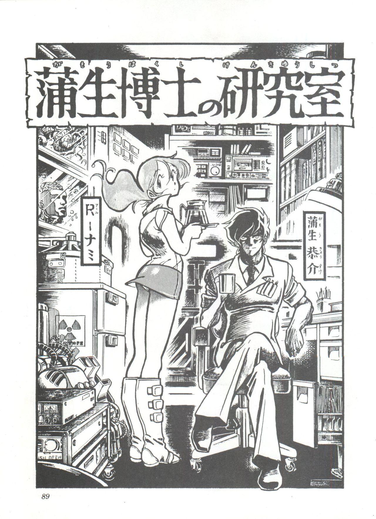Comic Media Vol.3 92