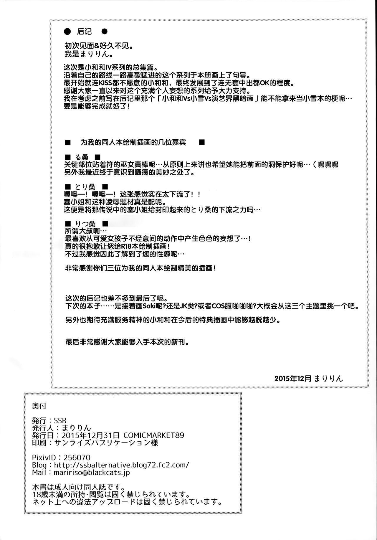 Mahjong Tenshi Nodocchi Kanzen Kaikin Tokubetsuhen 18