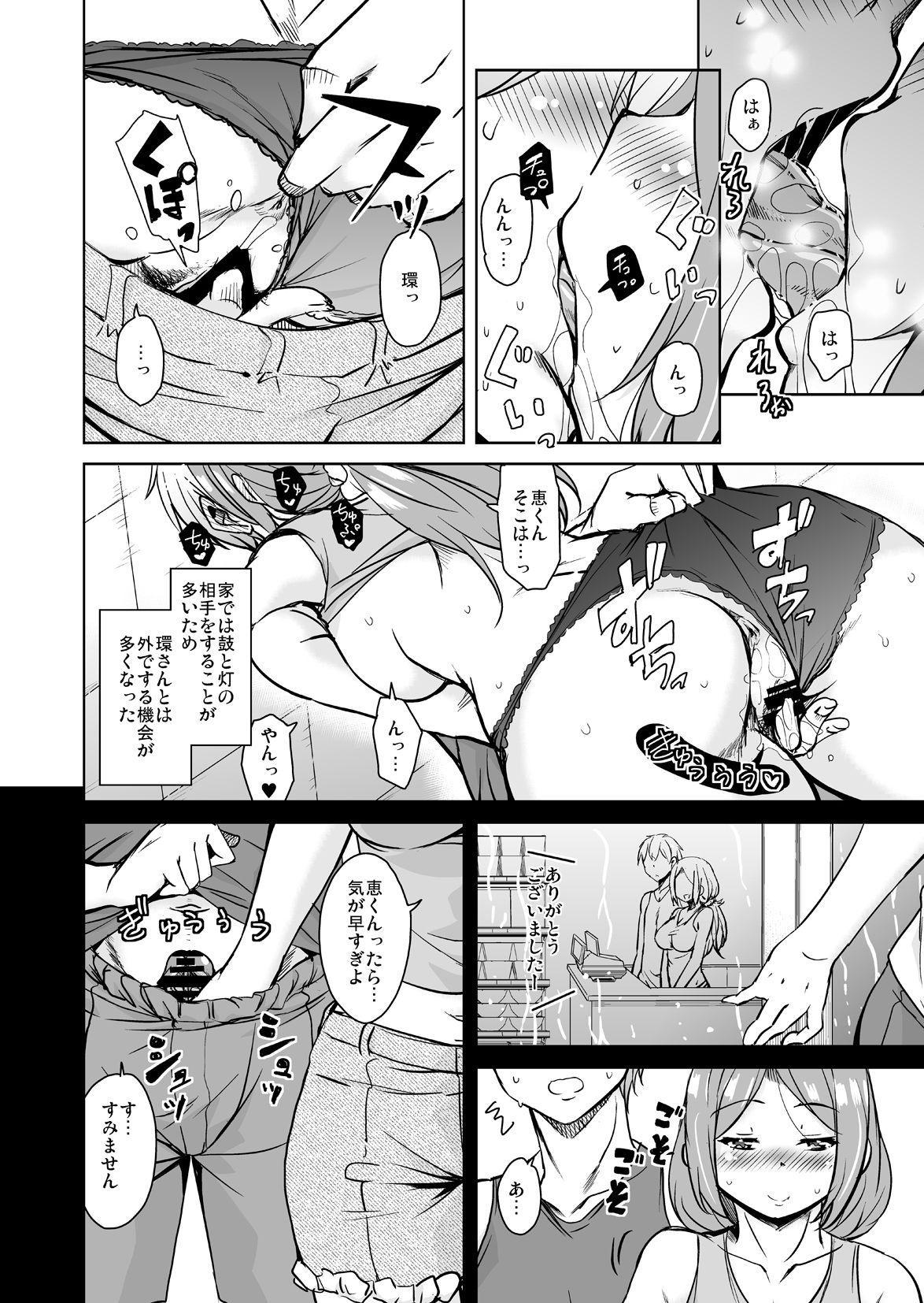 Ritou e Tenkou Shitara Host Family ga Dosukebe de Komaru Soushuuhen 131