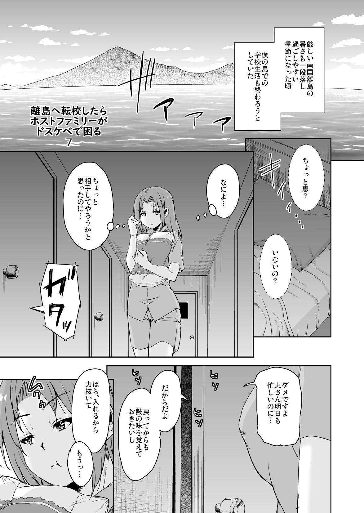 Ritou e Tenkou Shitara Host Family ga Dosukebe de Komaru Soushuuhen 152