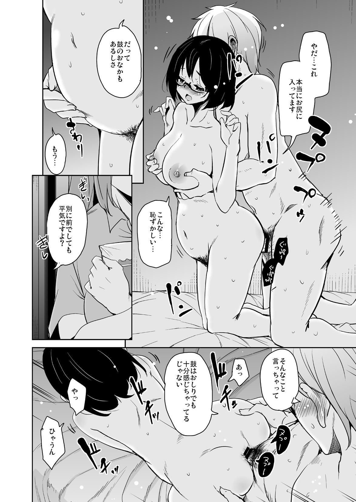 Ritou e Tenkou Shitara Host Family ga Dosukebe de Komaru Soushuuhen 153
