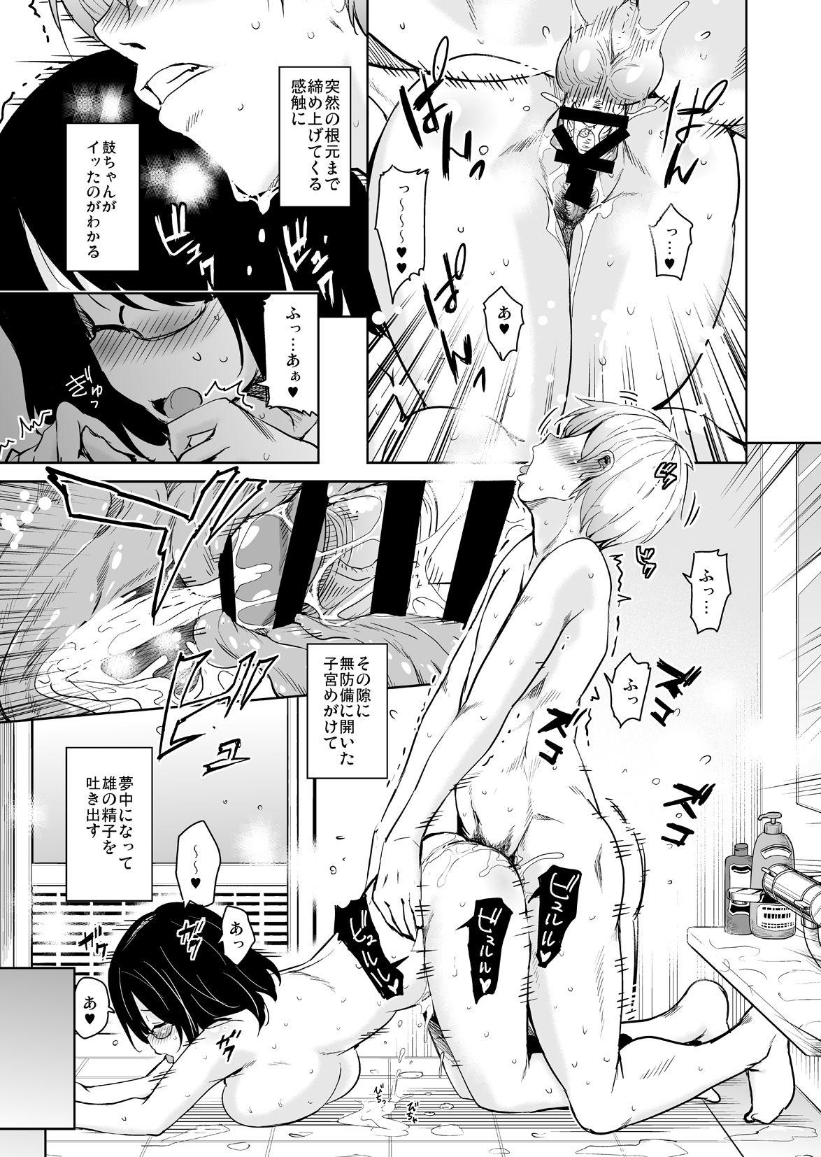 Ritou e Tenkou Shitara Host Family ga Dosukebe de Komaru Soushuuhen 44