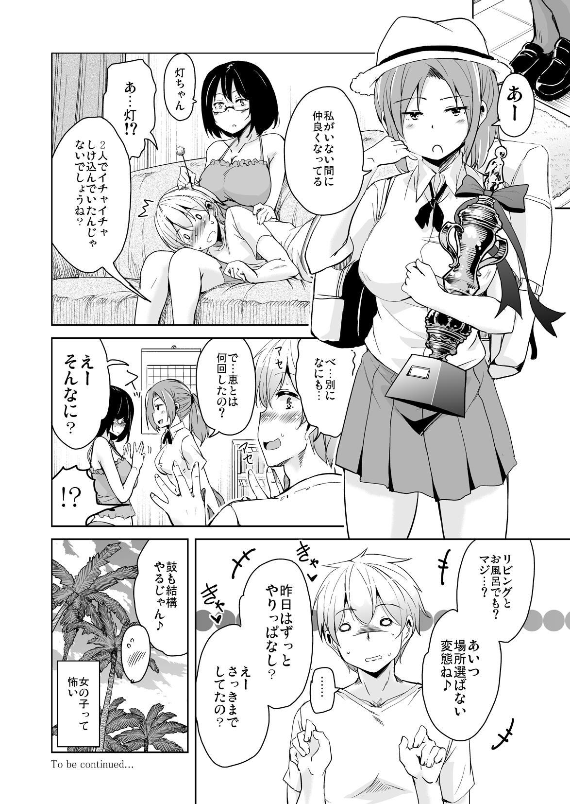 Ritou e Tenkou Shitara Host Family ga Dosukebe de Komaru Soushuuhen 51