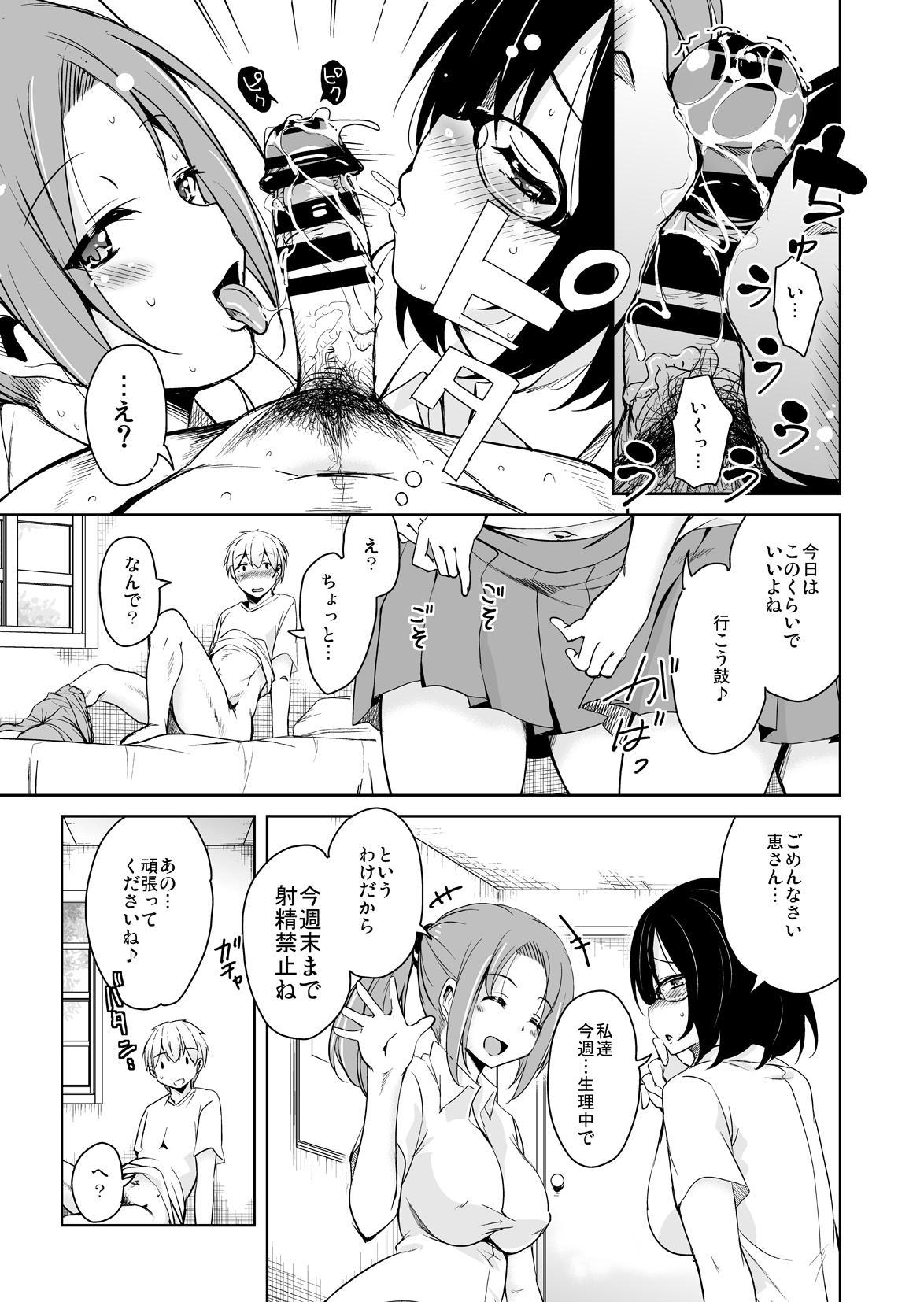 Ritou e Tenkou Shitara Host Family ga Dosukebe de Komaru Soushuuhen 54