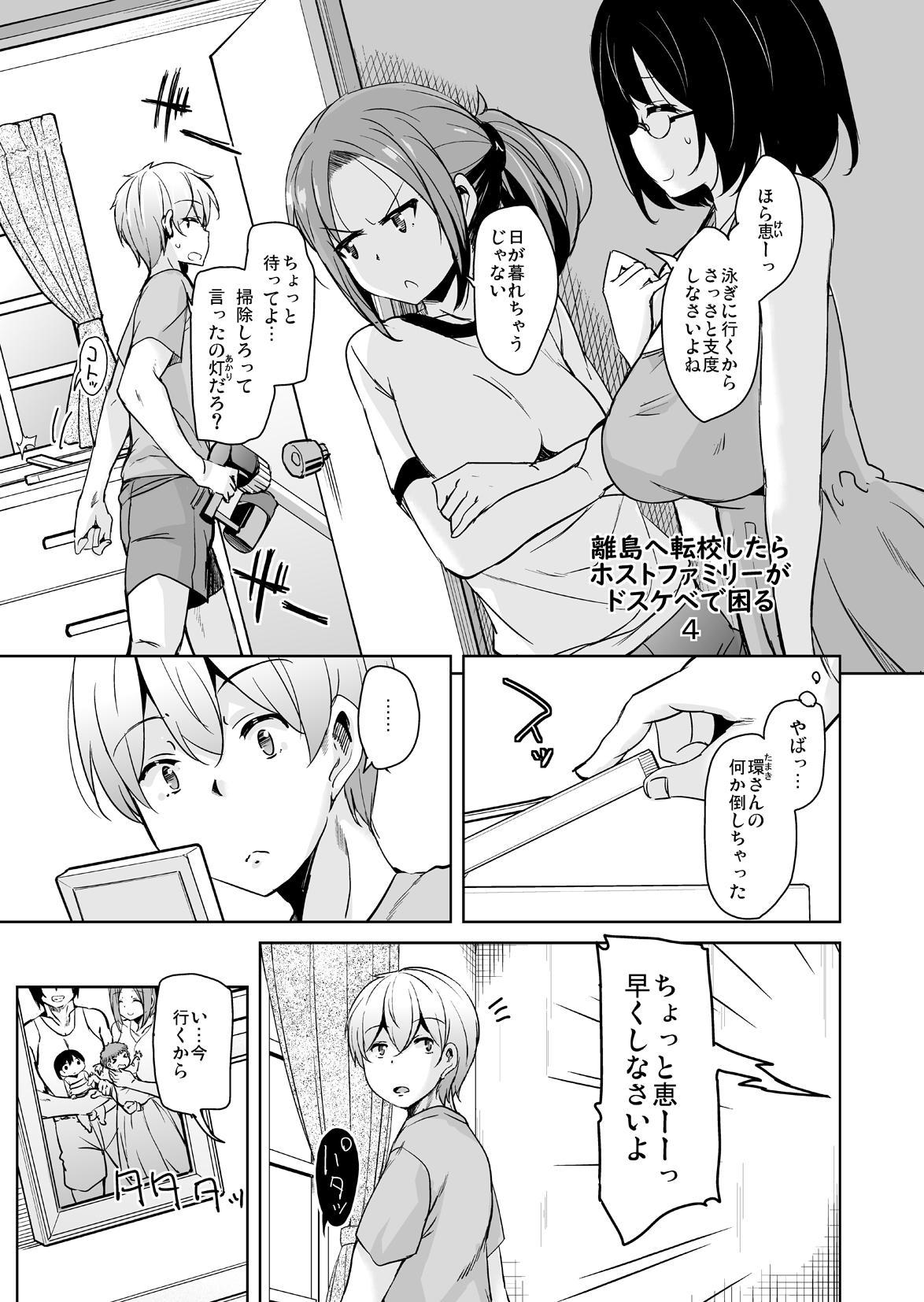 Ritou e Tenkou Shitara Host Family ga Dosukebe de Komaru Soushuuhen 76