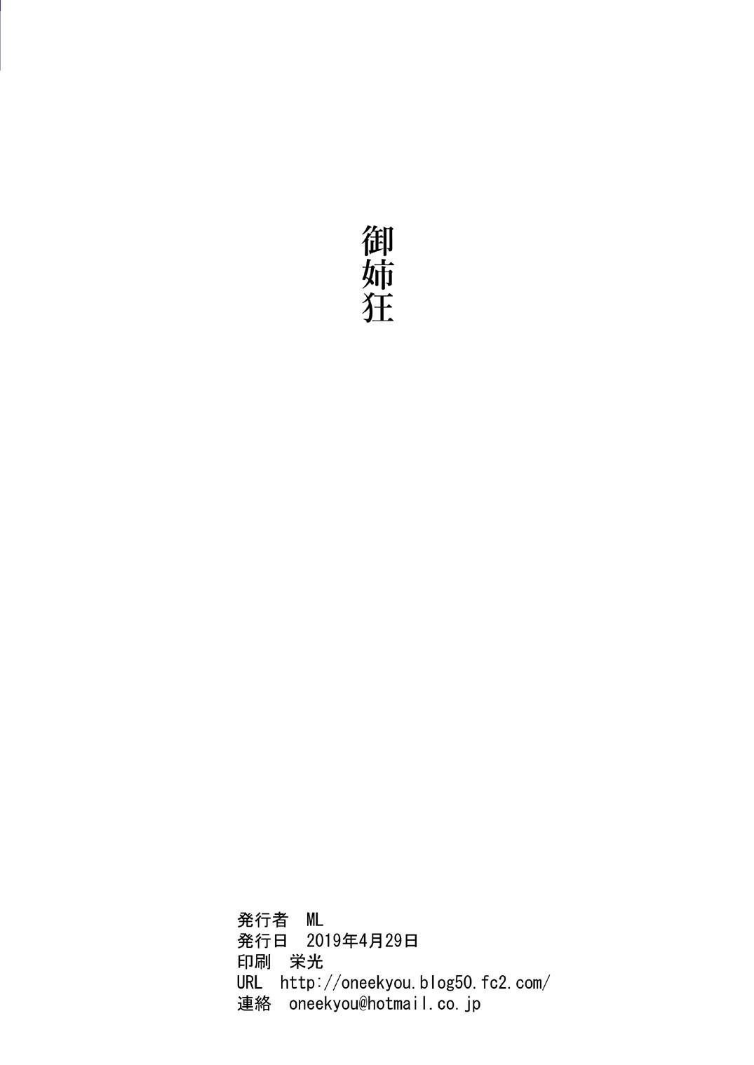 Warui Gal ni Tsukamatta 1