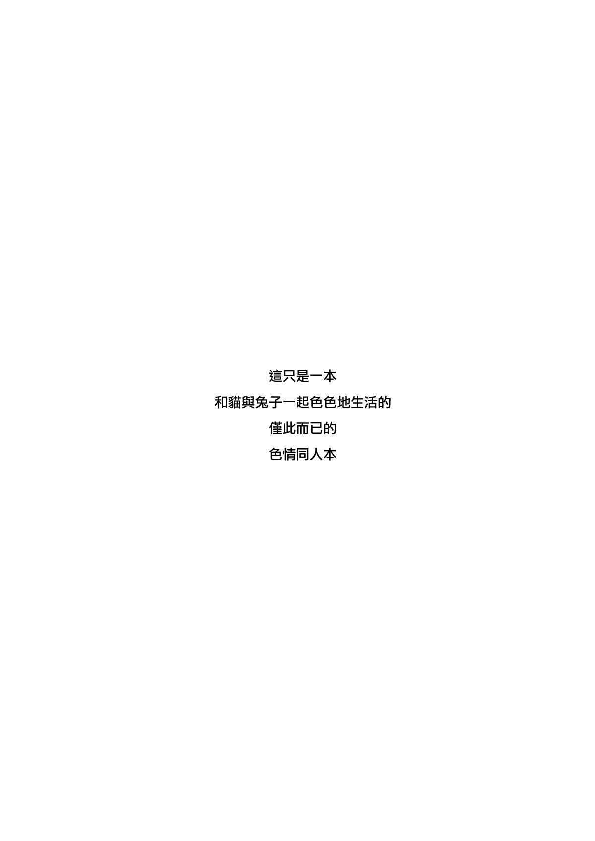 Uchi no Neko ga Hatsujouki de Nekasete Kurenai 3
