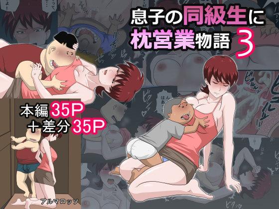 Musuko no Doukyuusei ni Makura Eigyou Monogatari 3 0