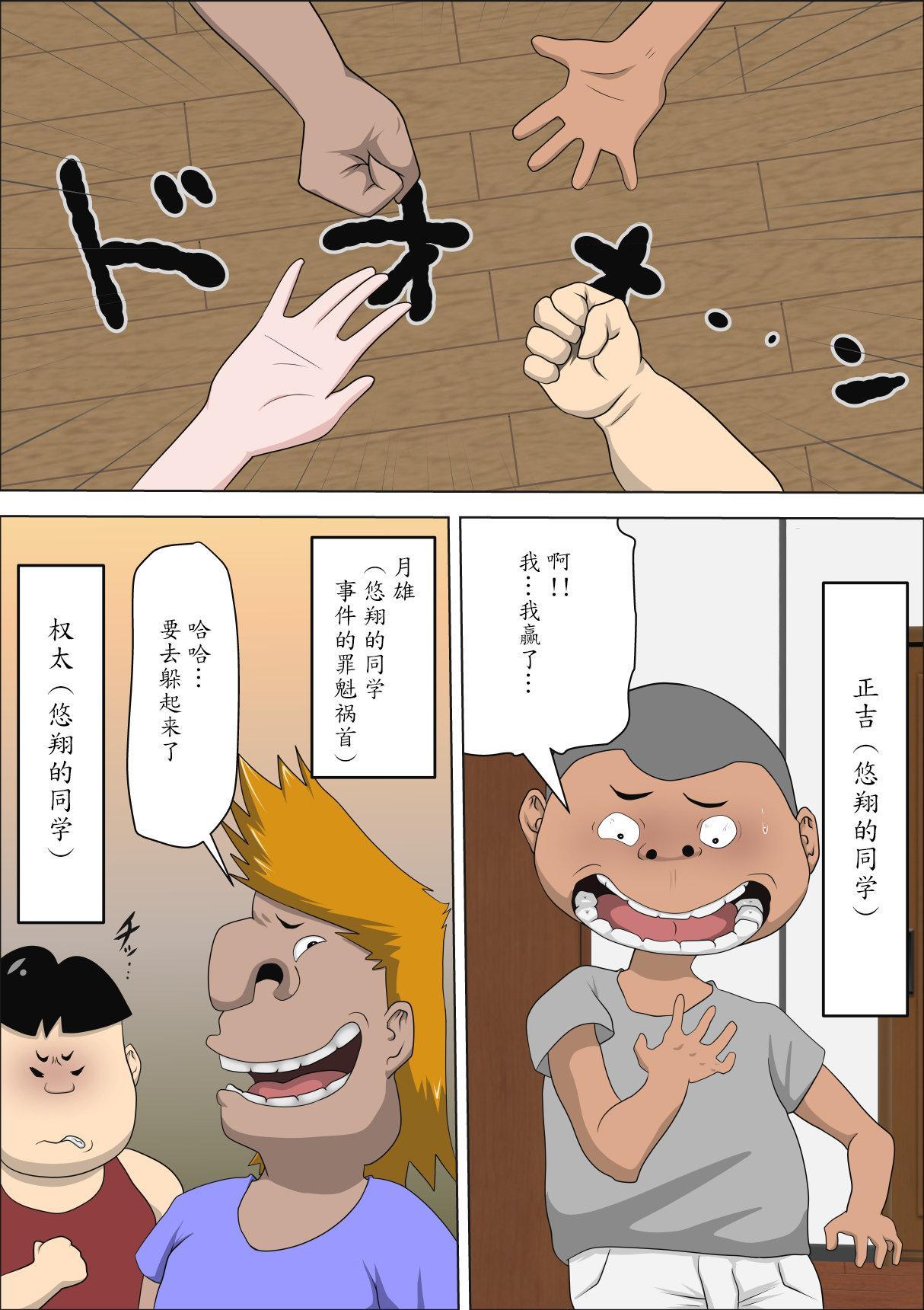 Musuko no Doukyuusei ni Makura Eigyou Monogatari 3 2
