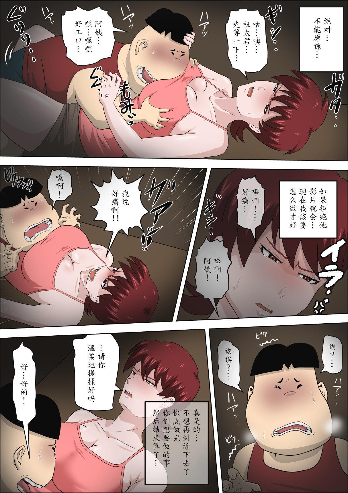 Musuko no Doukyuusei ni Makura Eigyou Monogatari 3 29
