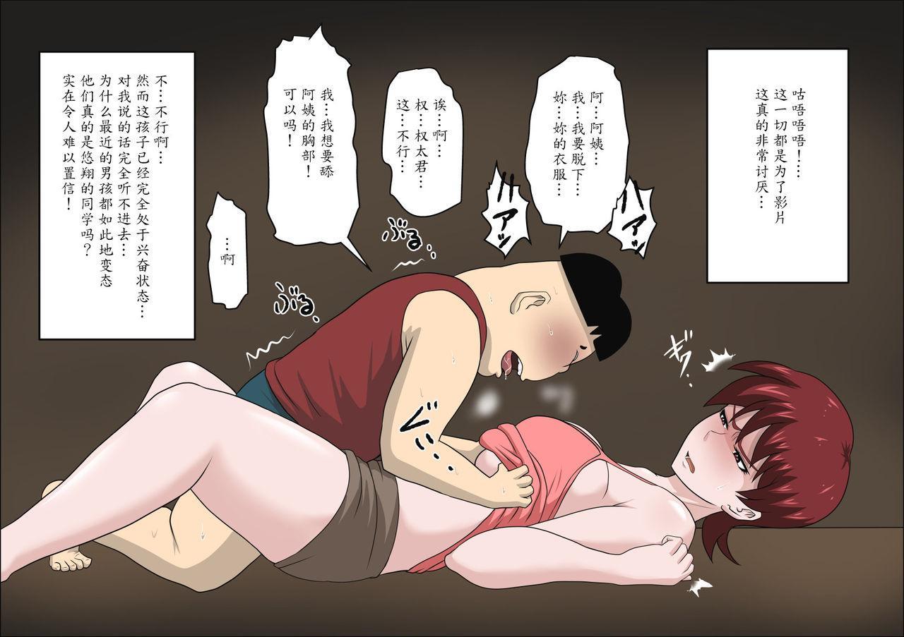 Musuko no Doukyuusei ni Makura Eigyou Monogatari 3 33