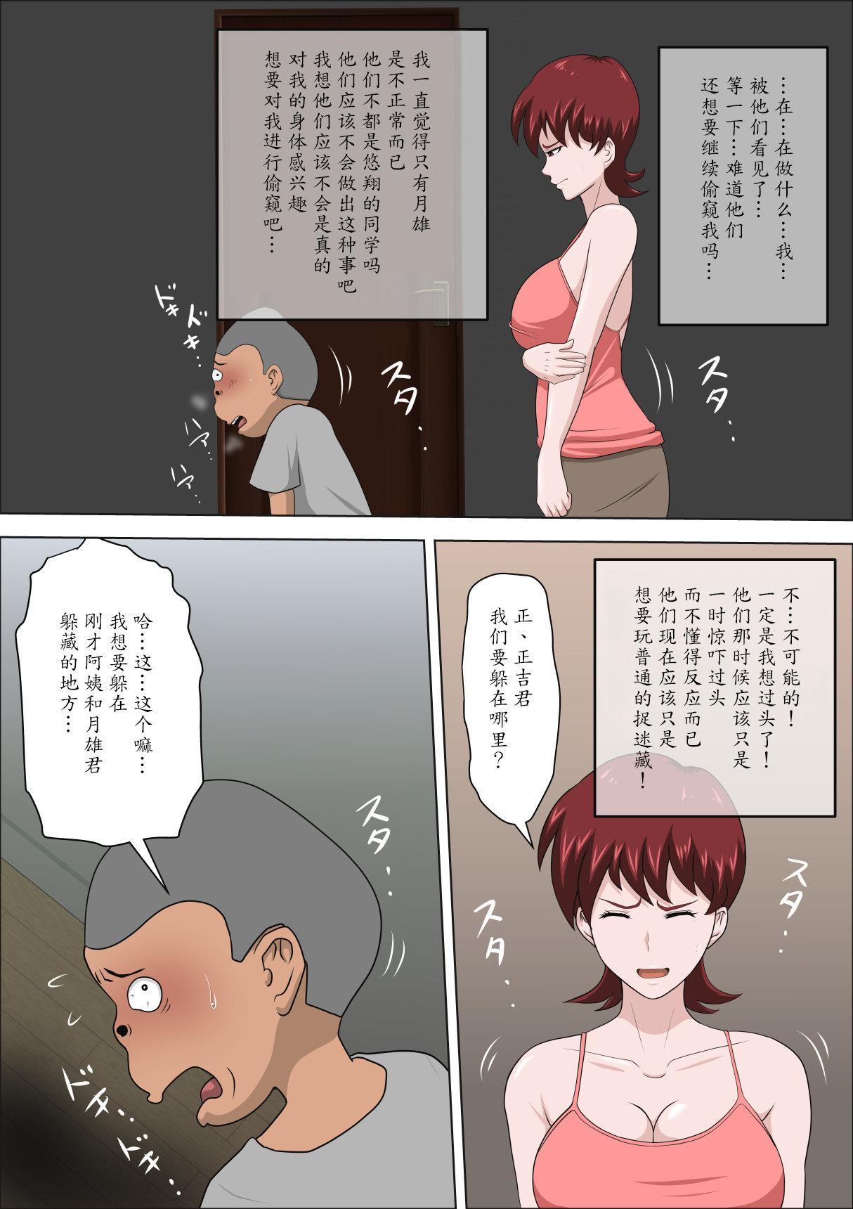 Musuko no Doukyuusei ni Makura Eigyou Monogatari 3 3