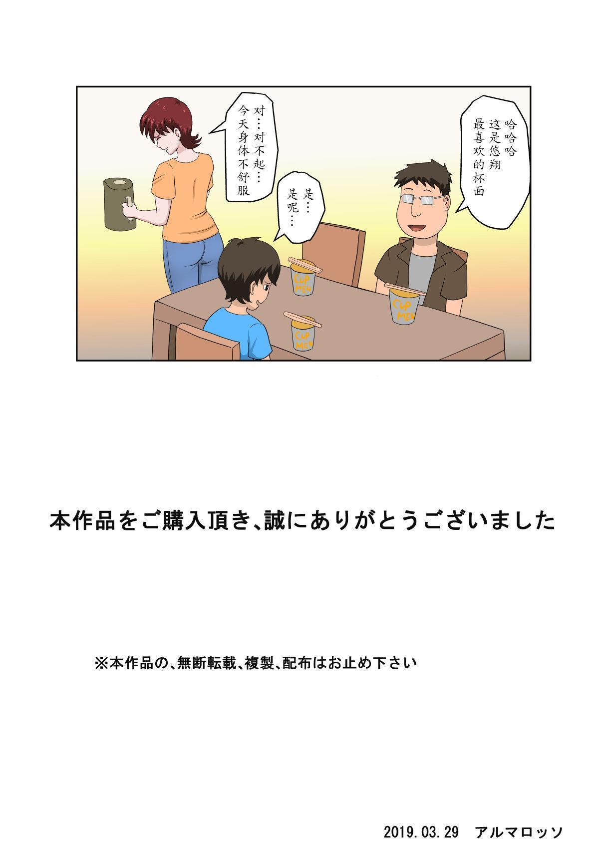 Musuko no Doukyuusei ni Makura Eigyou Monogatari 3 71