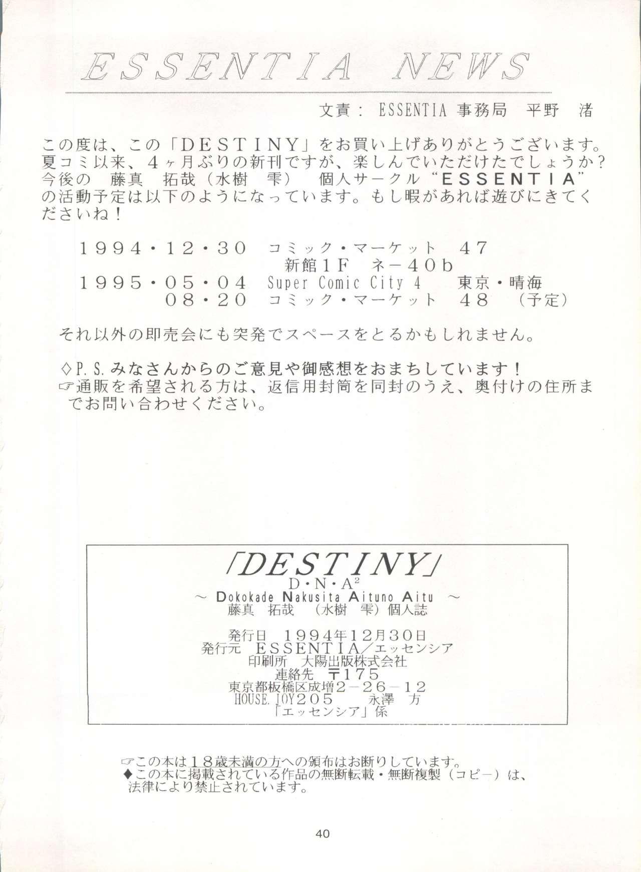 DESTINY 42