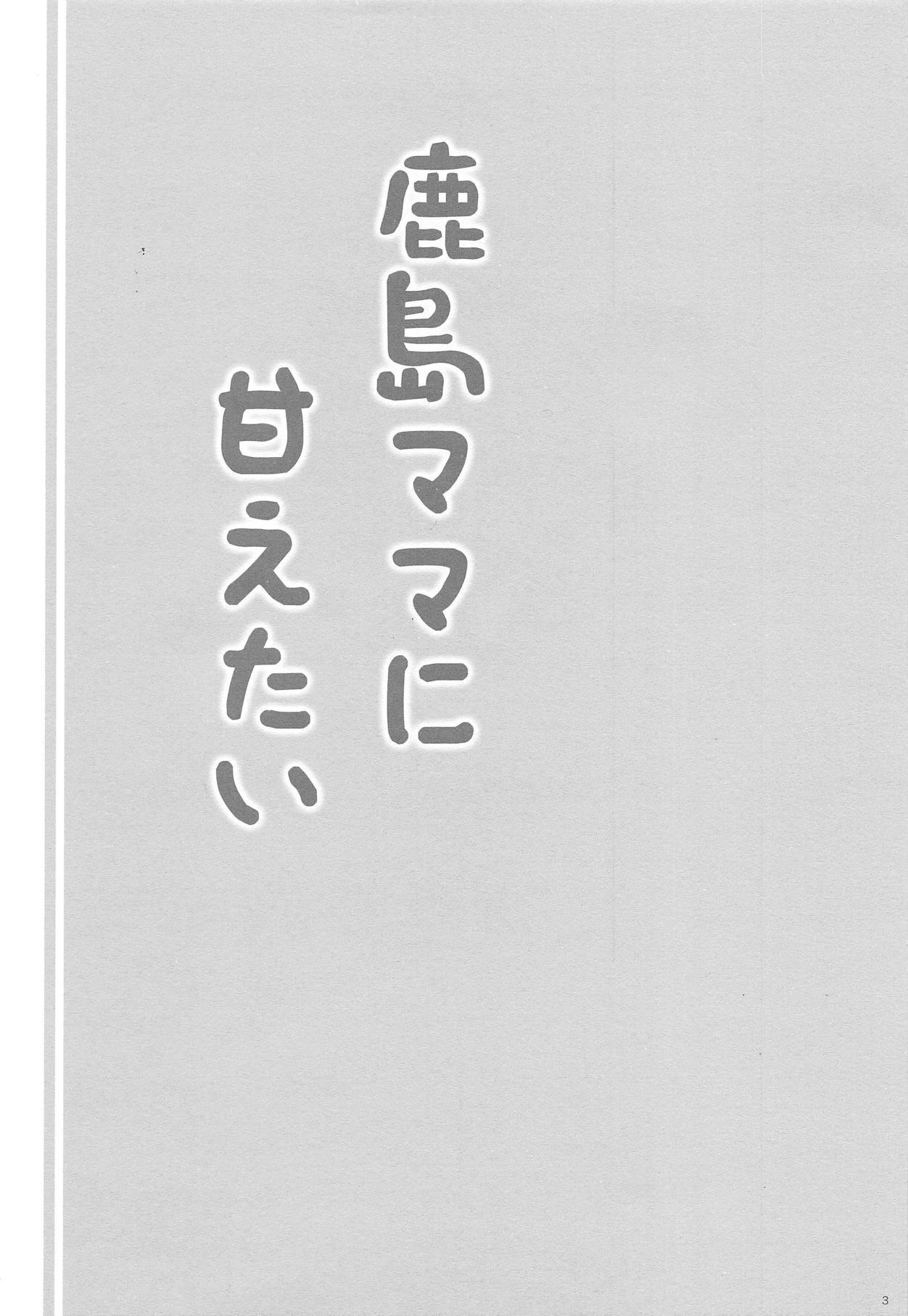 Kashima Mama ni Amaetai 1