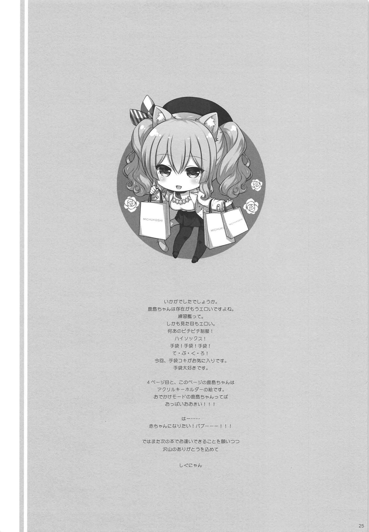 Kashima Mama ni Amaetai 23