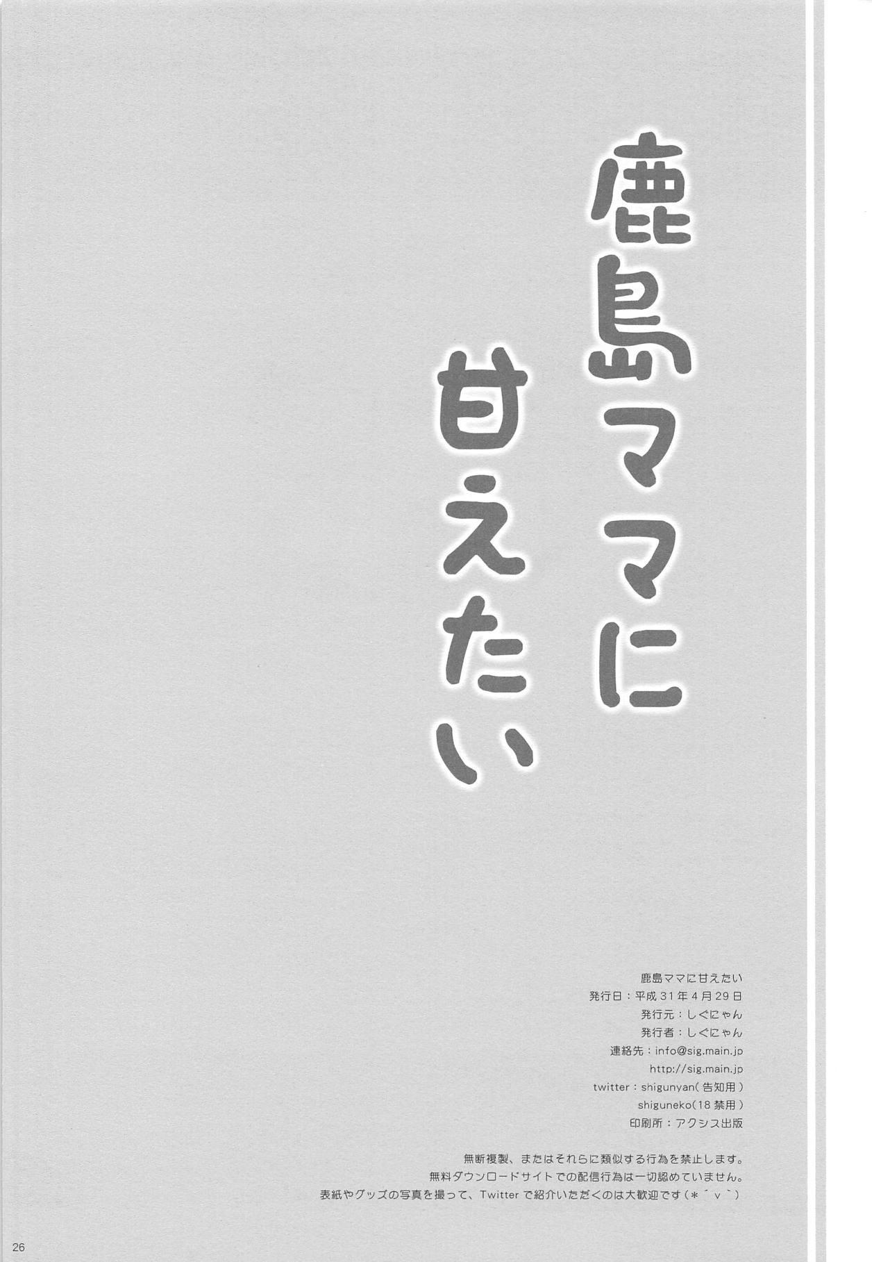 Kashima Mama ni Amaetai 24