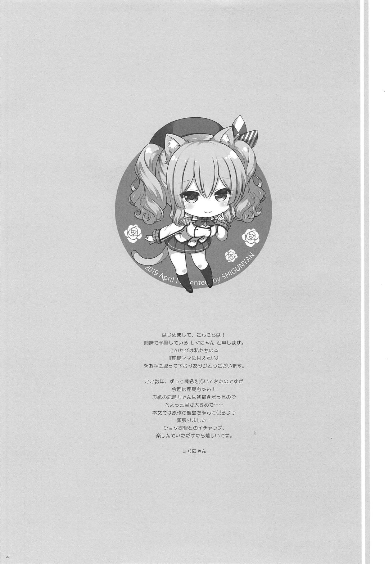 Kashima Mama ni Amaetai 2