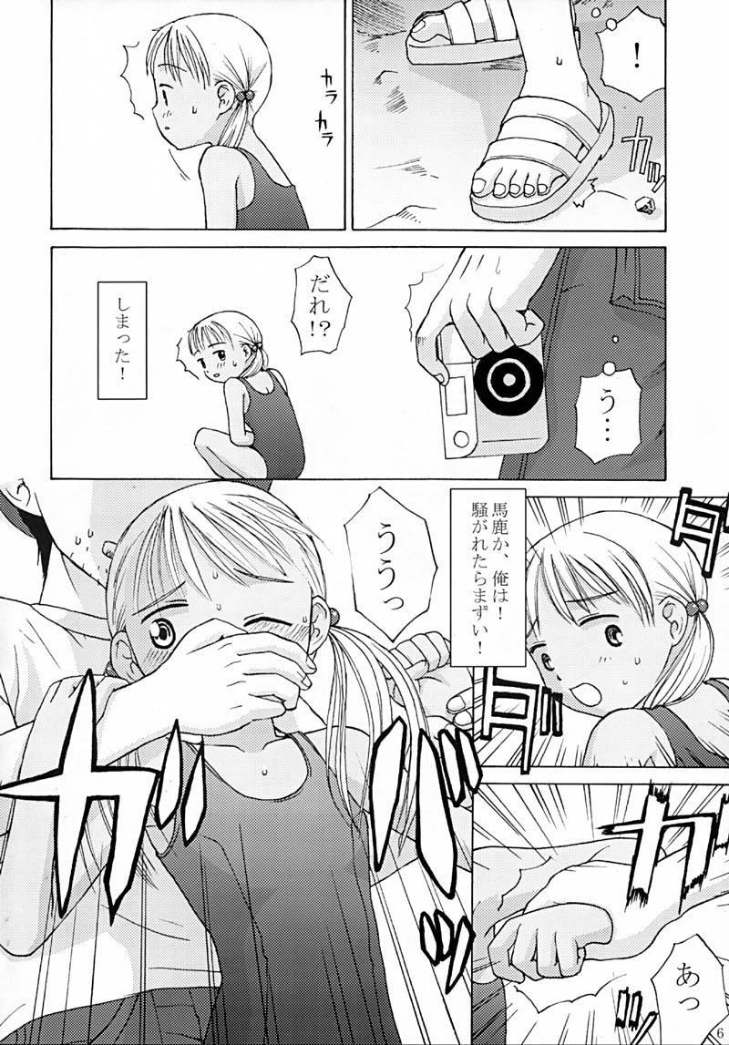 Koniro No Imono 6