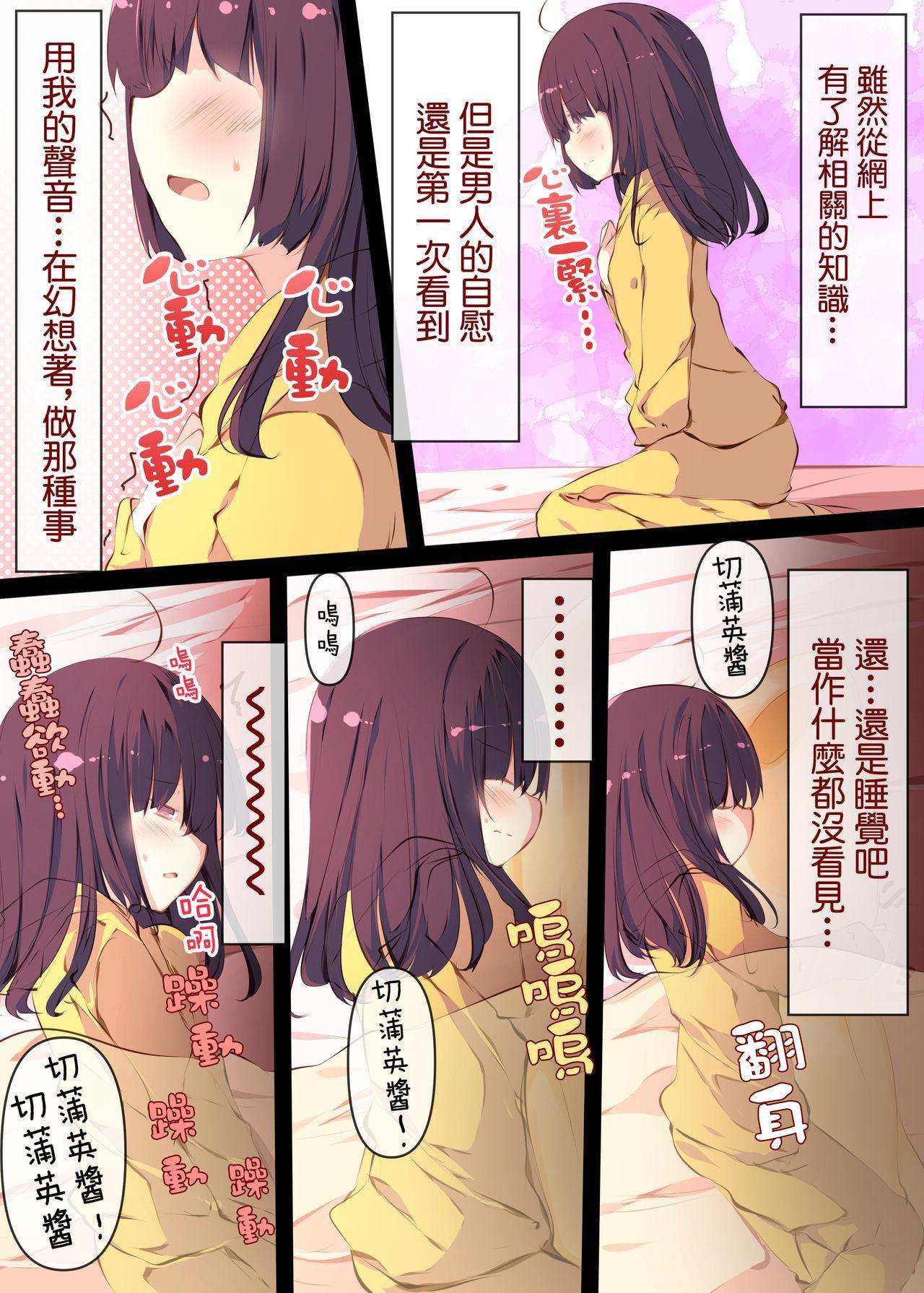 Tsuuhan de Kawareta Kiritan ga Master no Sourou Chinpo ni Konwaku Suru Ohanashi | 網購買回來的切蒲英醬 讓主人的早洩肉棒茫然無措的故事 10