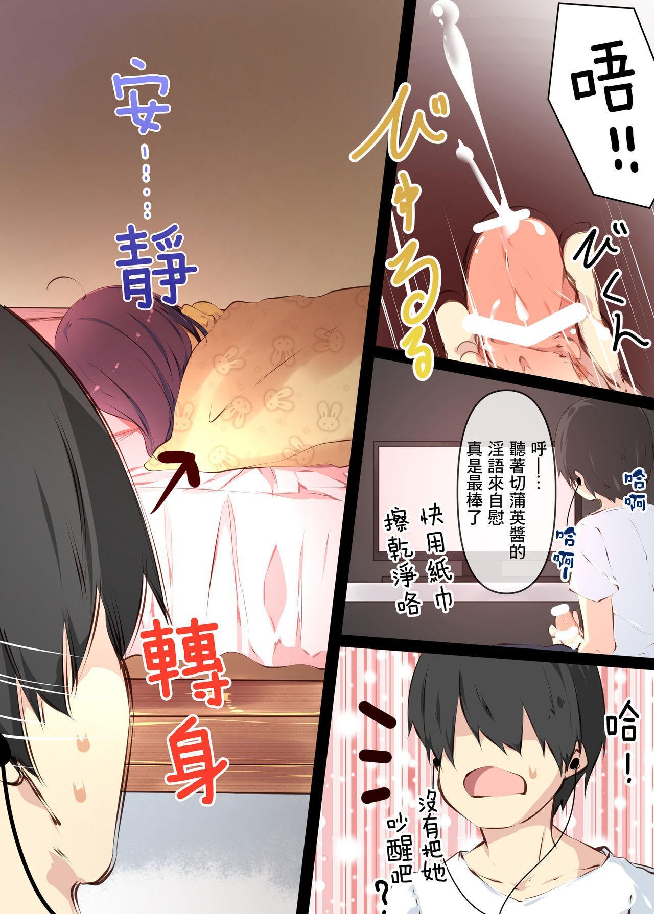 Tsuuhan de Kawareta Kiritan ga Master no Sourou Chinpo ni Konwaku Suru Ohanashi | 網購買回來的切蒲英醬 讓主人的早洩肉棒茫然無措的故事 12