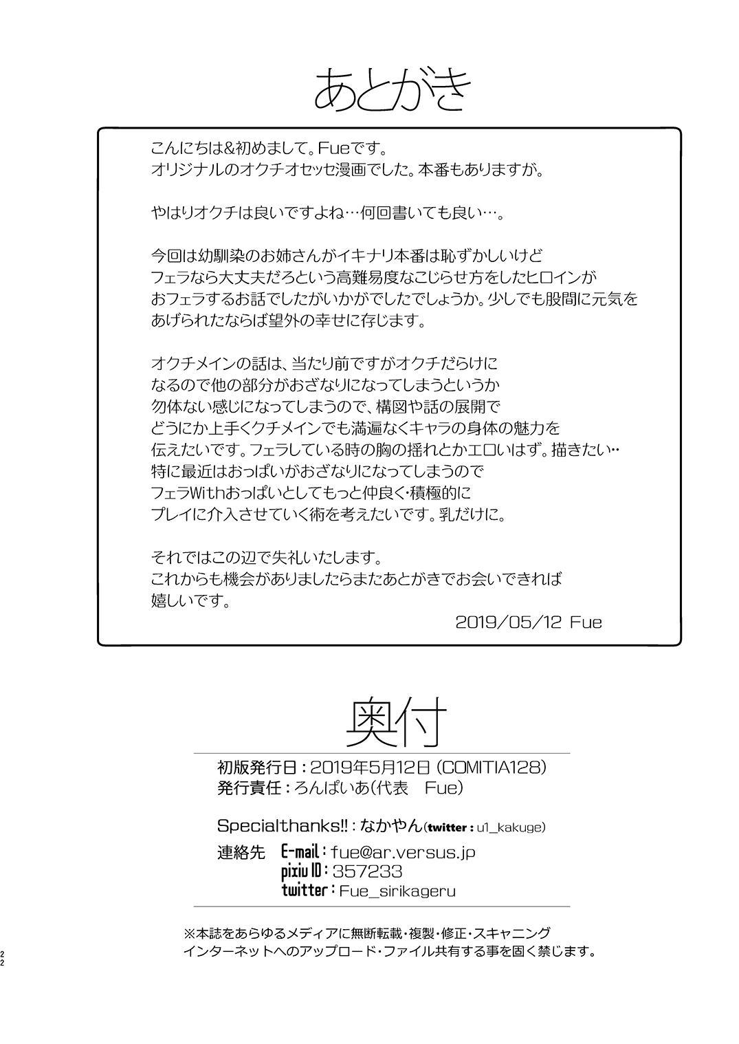 Otonari-san no Yoi no Kuchi 20