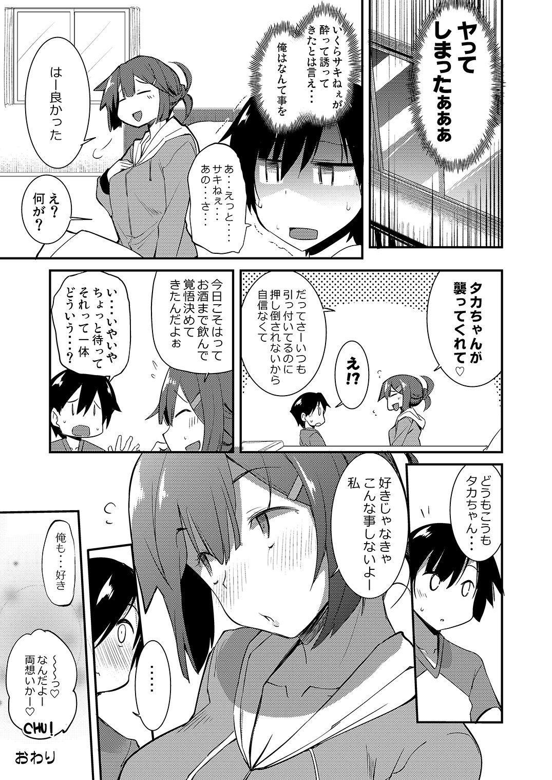 Otonari-san no Yoi no Kuchi 41