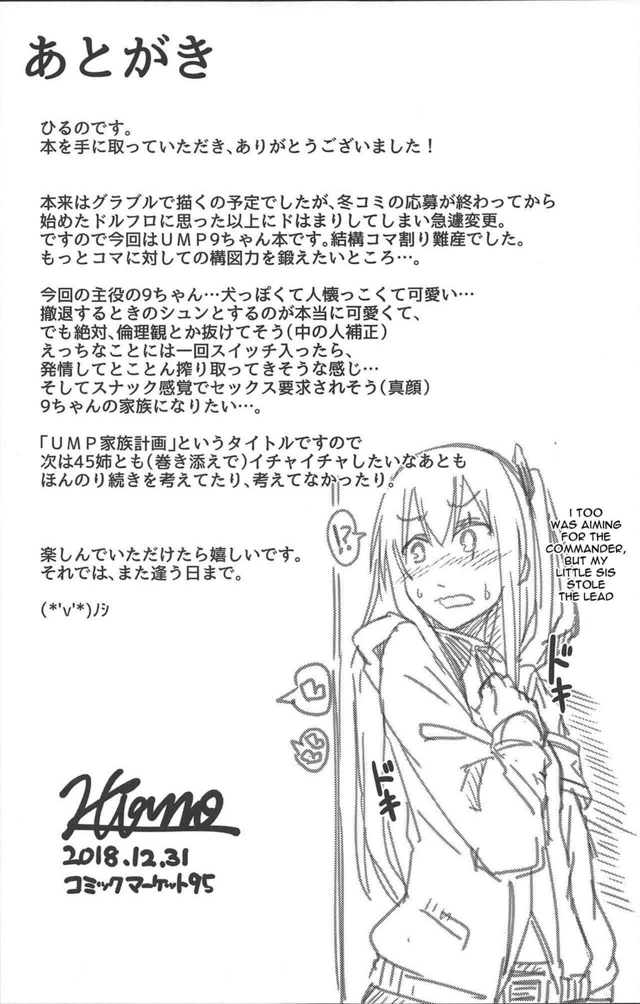 UMP Kazoku Keikaku   UMP Family Plan 23