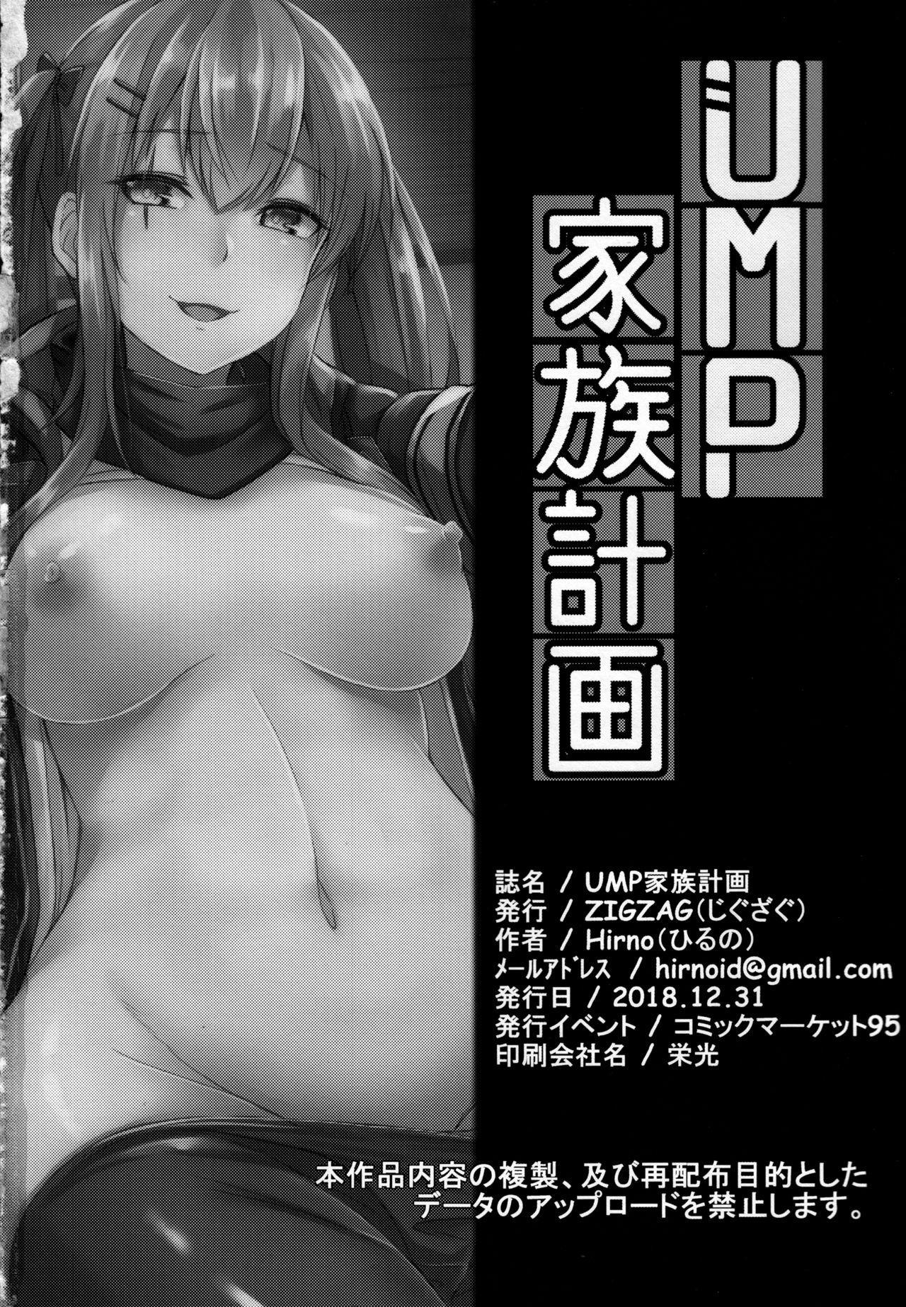 UMP Kazoku Keikaku   UMP Family Plan 24